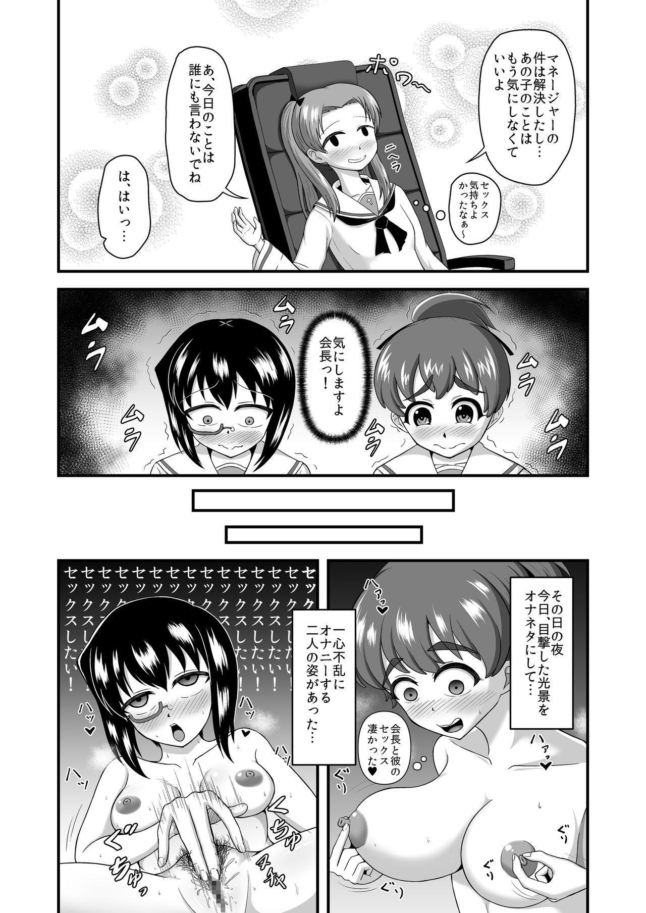 Teisou Gyakuten Abekobe Banashi 2 37