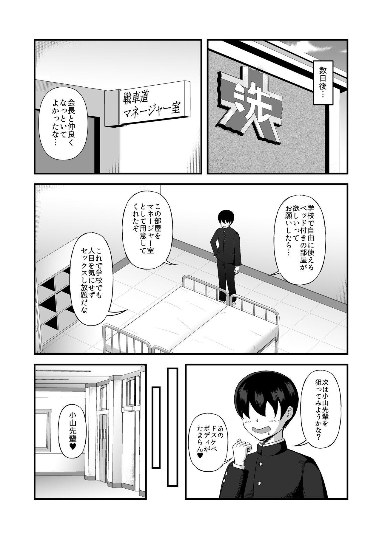 Teisou Gyakuten Abekobe Banashi 2 38