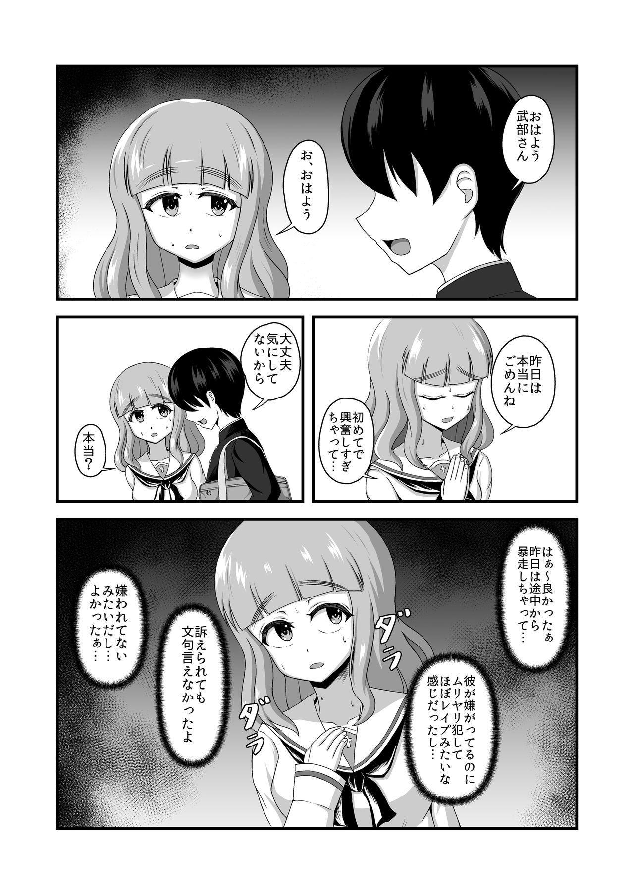 Teisou Gyakuten Abekobe Banashi 2 3