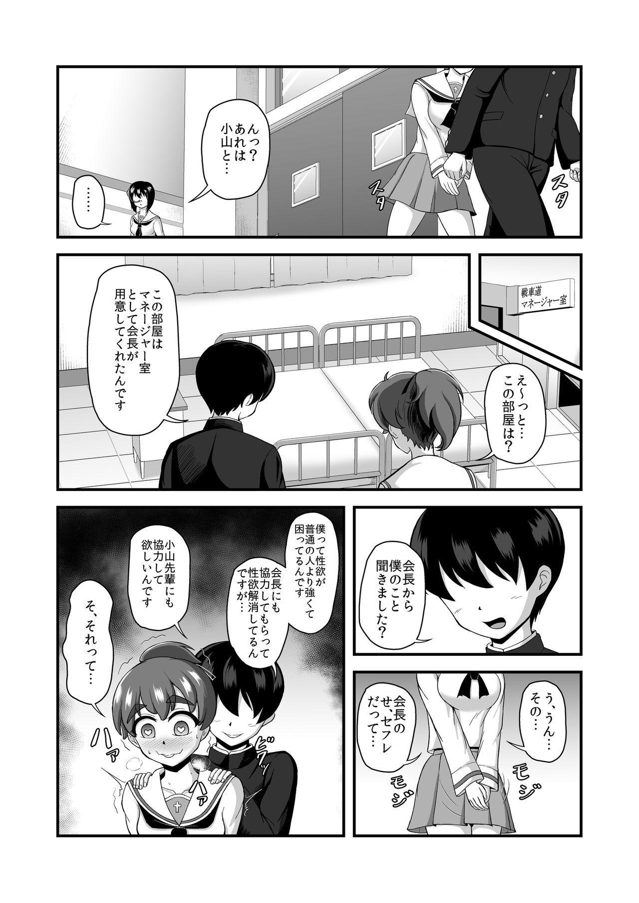 Teisou Gyakuten Abekobe Banashi 2 40