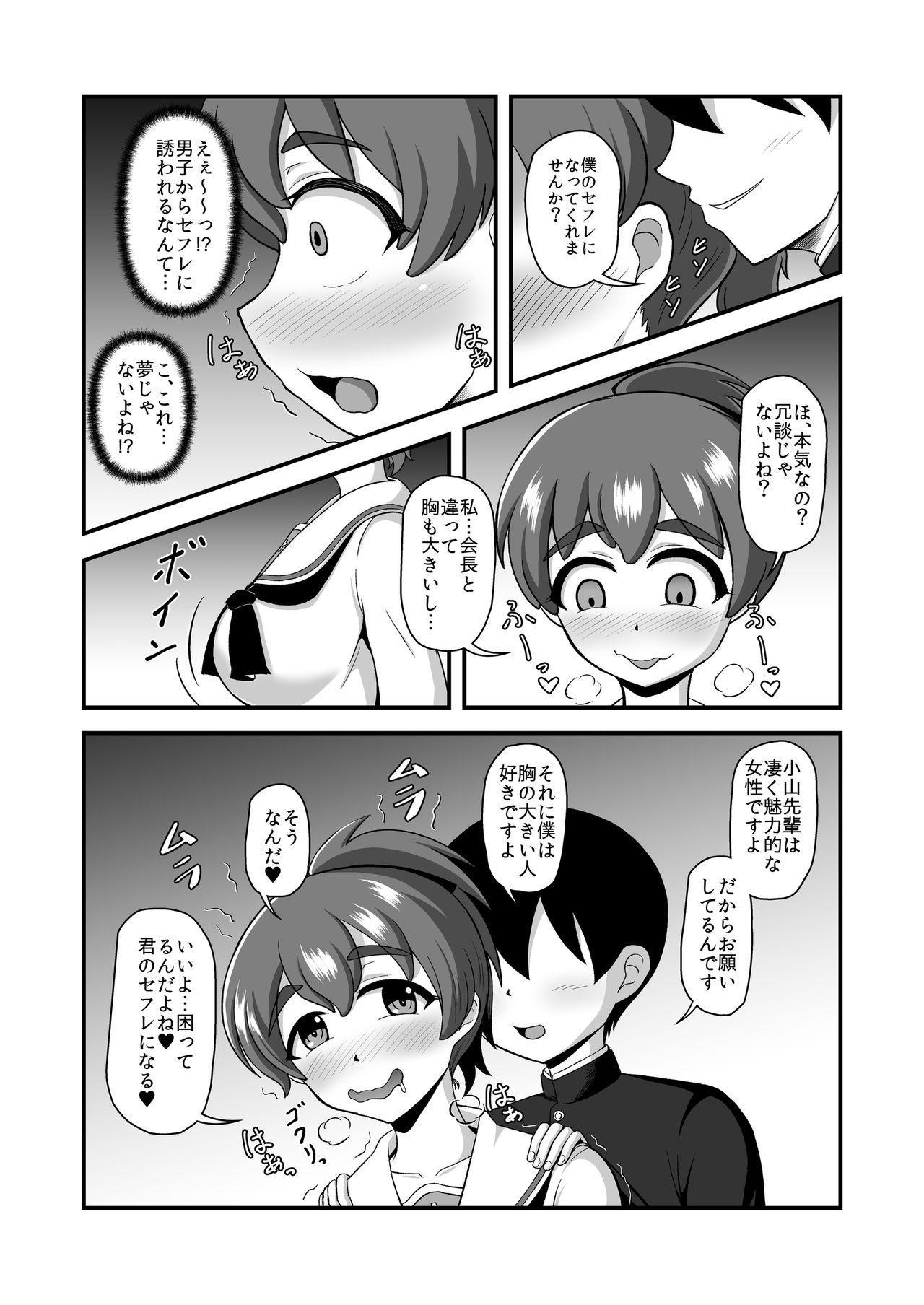 Teisou Gyakuten Abekobe Banashi 2 41
