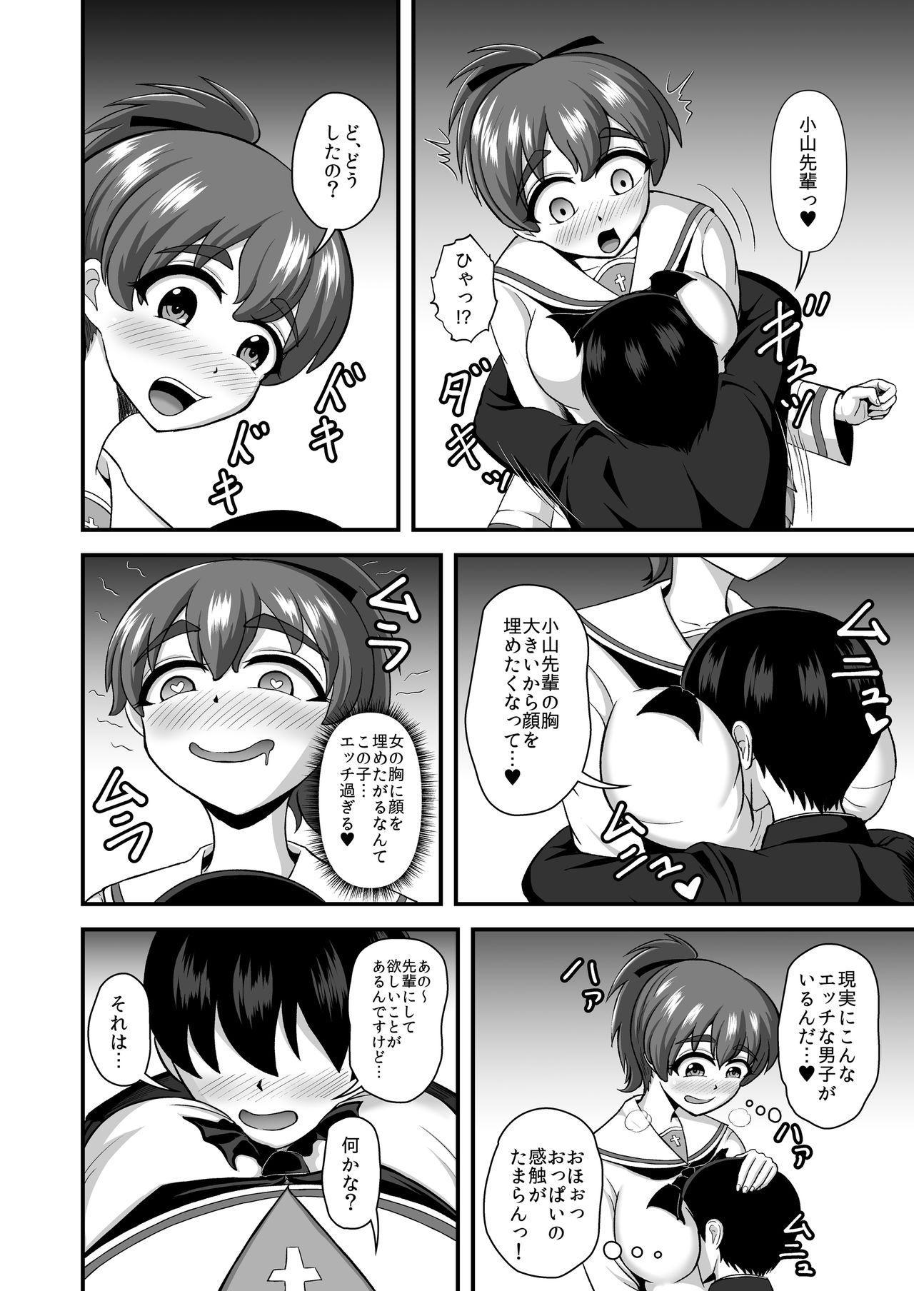 Teisou Gyakuten Abekobe Banashi 2 44