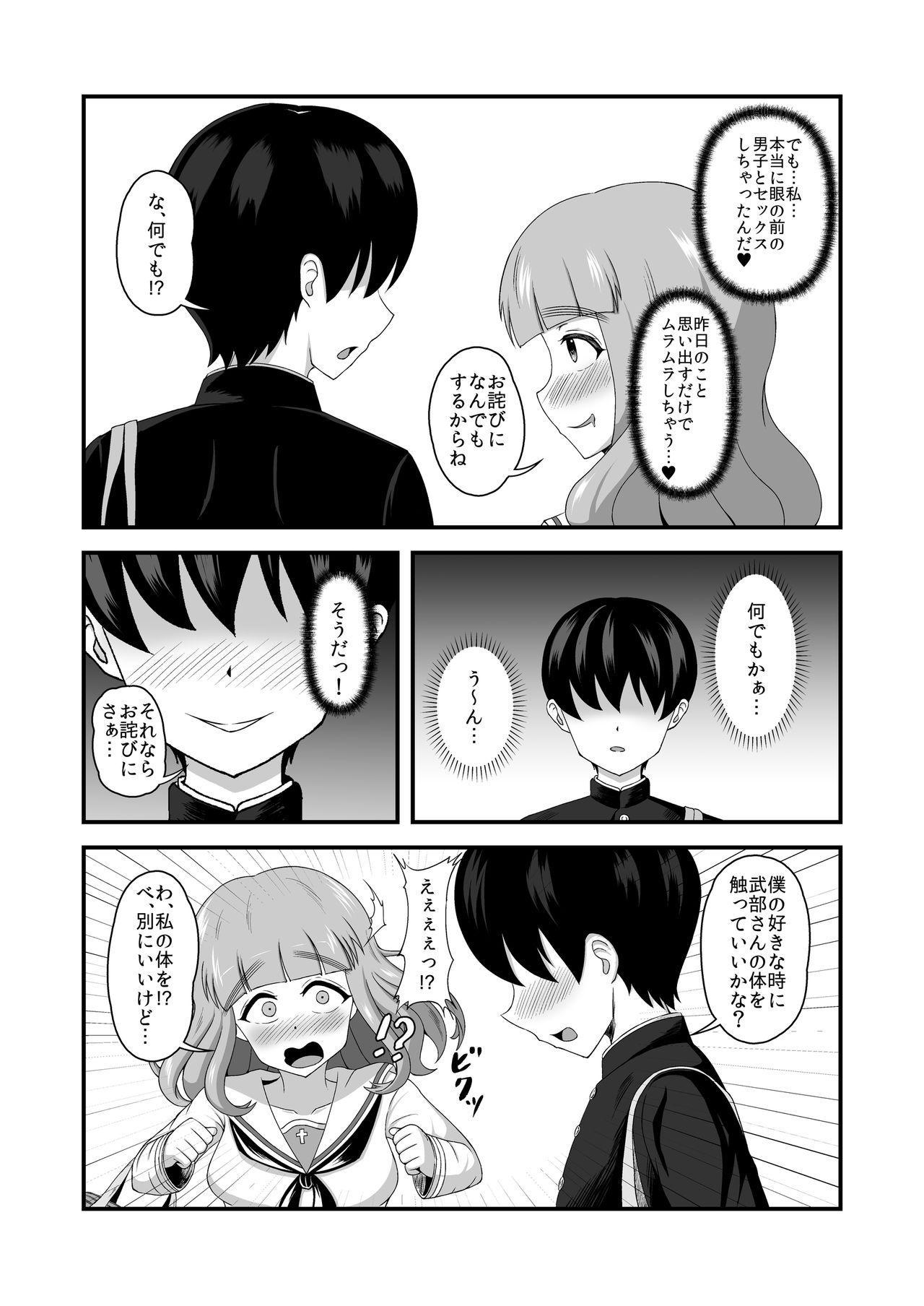 Teisou Gyakuten Abekobe Banashi 2 4