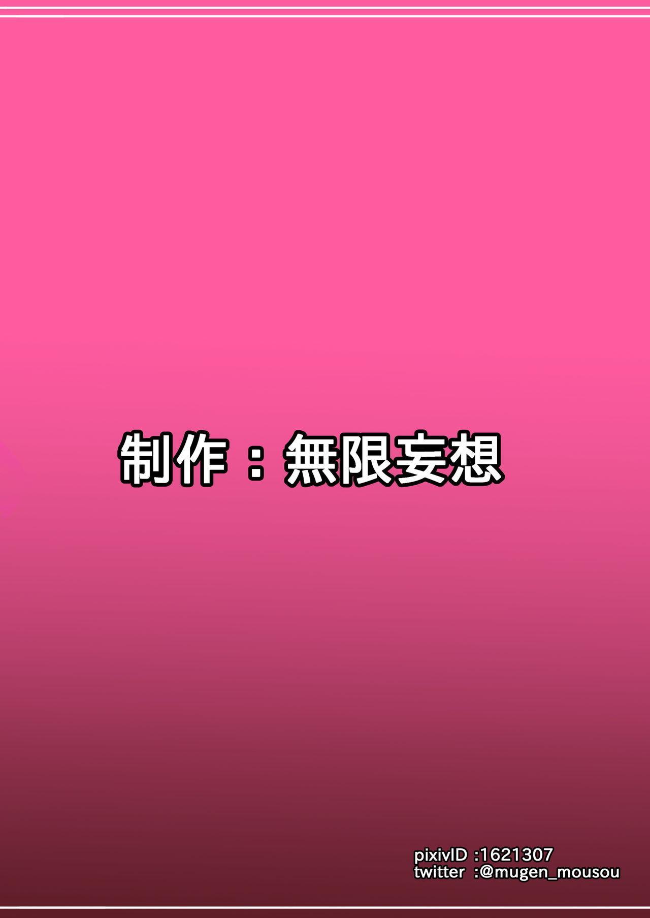 Teisou Gyakuten Abekobe Banashi 2 55