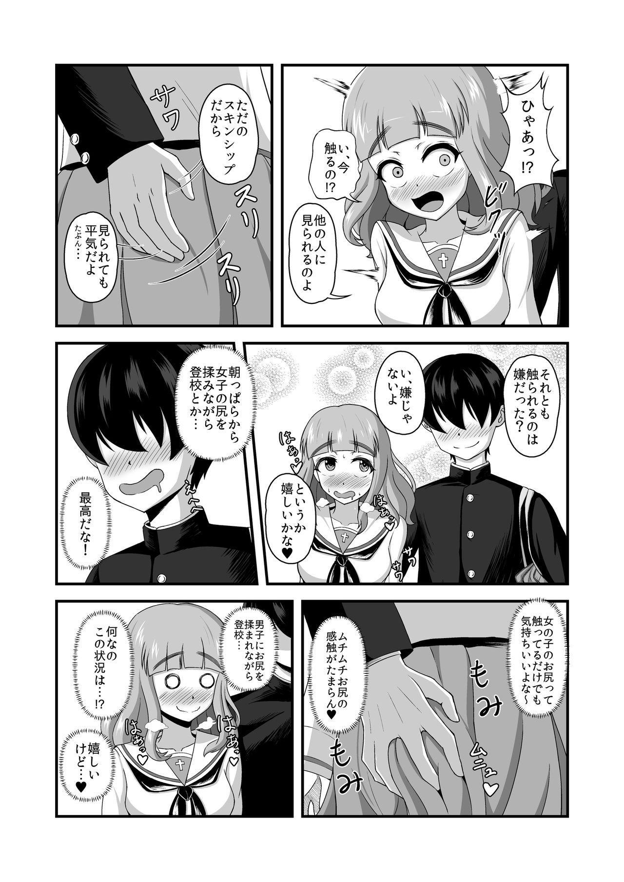 Teisou Gyakuten Abekobe Banashi 2 6