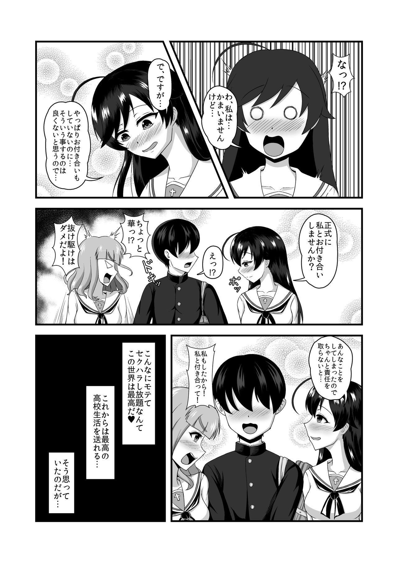 Teisou Gyakuten Abekobe Banashi 2 8
