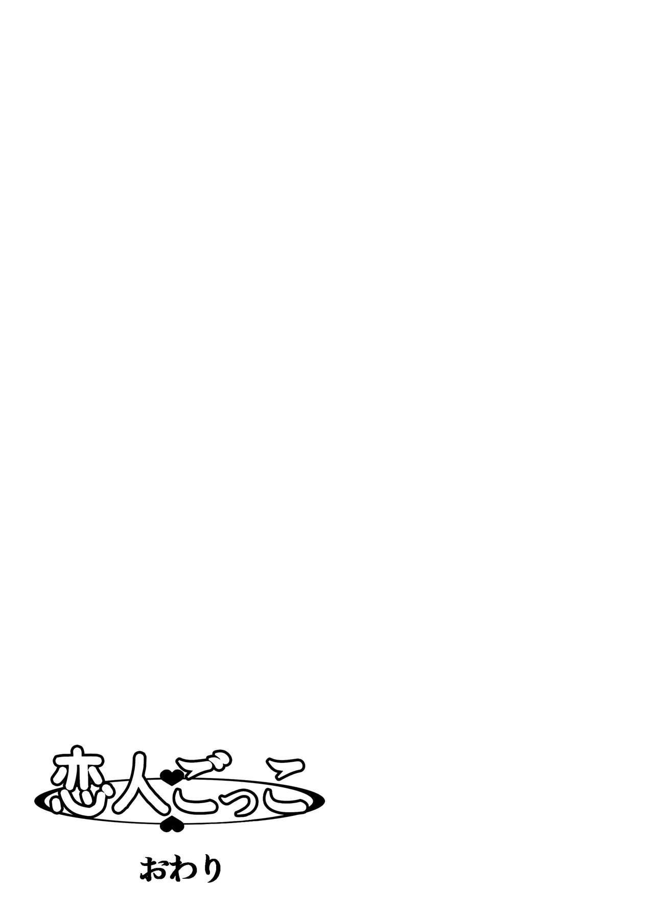 Koibito Gokko 34