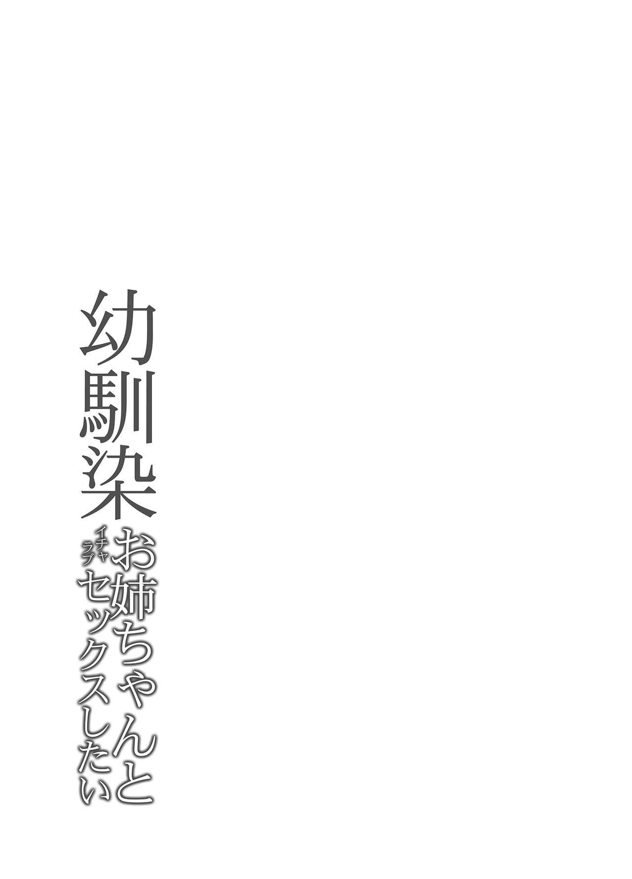 Osananajimi Onee-chan to Icha Love Sex Shitai 20