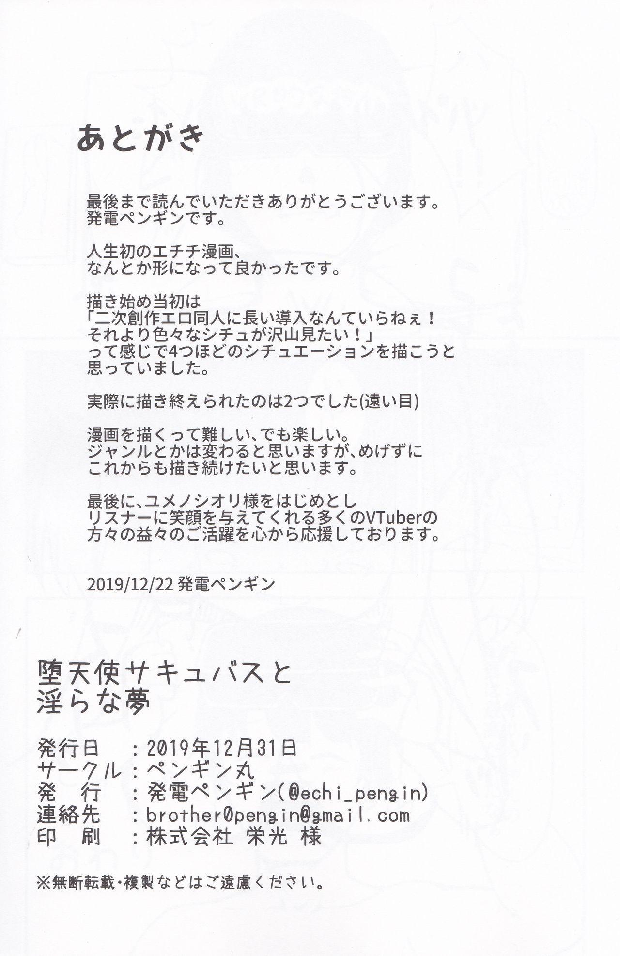 Datenshi Succubus to Midara na Yume 20