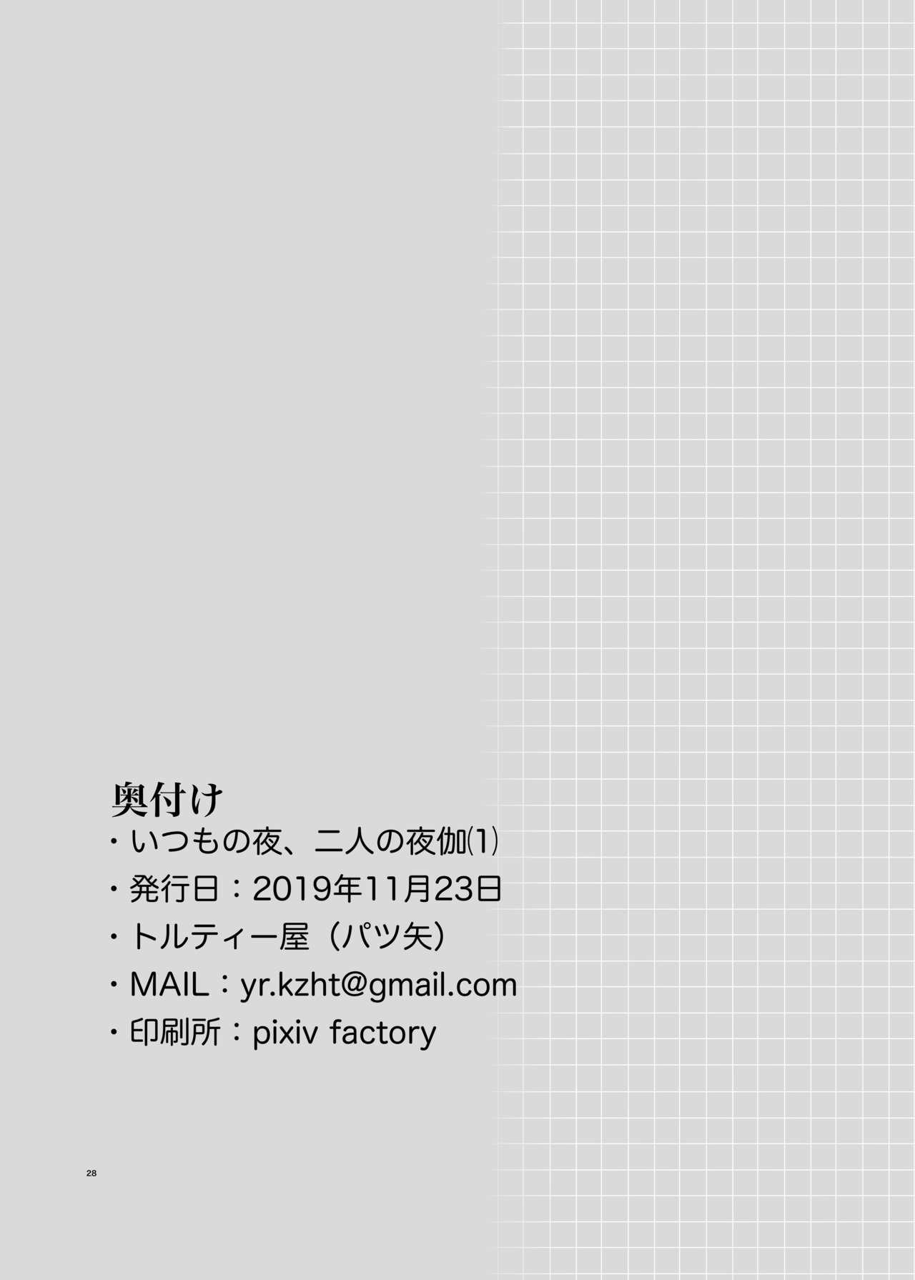 Itsumo no yoru futari no yotogi⑴ 28