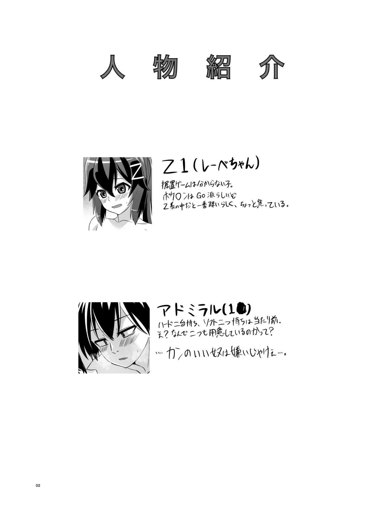 Itsumo no yoru futari no yotogi⑴ 2