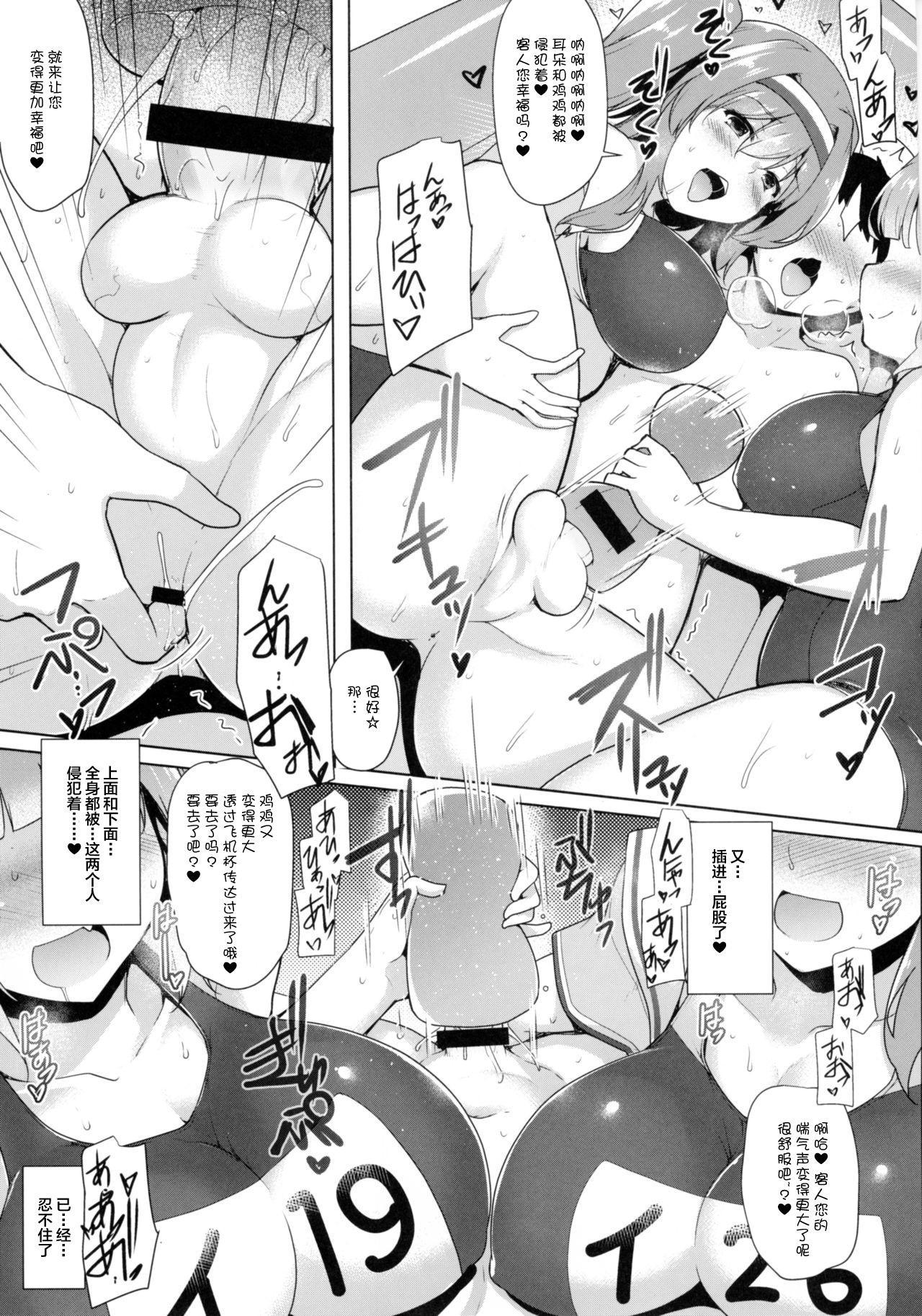Kankourei Gaiden: Kaishun Men's Massage I-*** Act.2 16