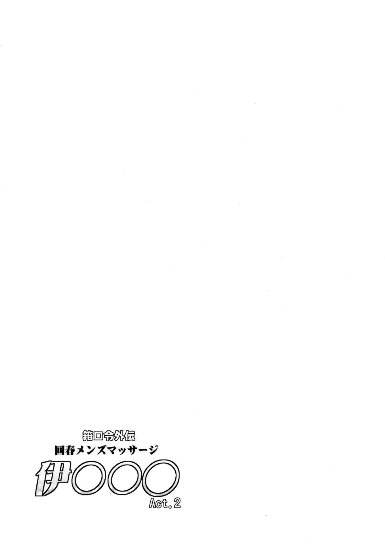 Kankourei Gaiden: Kaishun Men's Massage I-*** Act.2 17