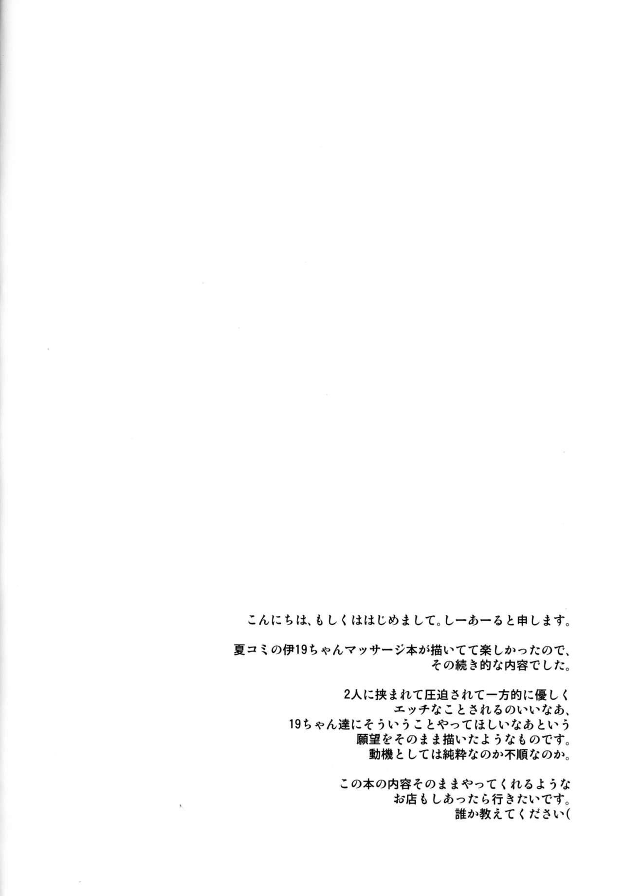 Kankourei Gaiden: Kaishun Men's Massage I-*** Act.2 18