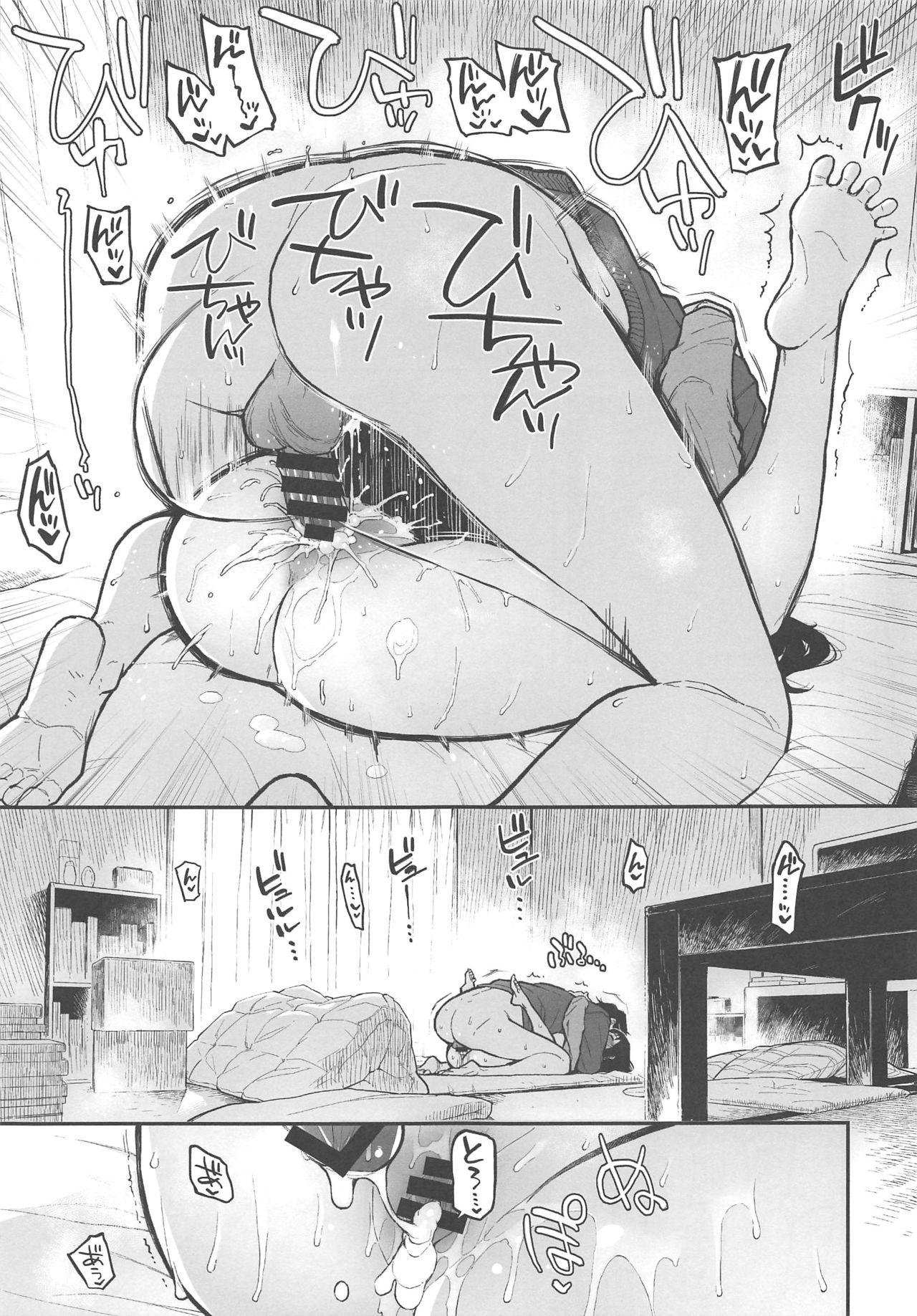 Shimamu to Pokapoka ni Naru Hon 17