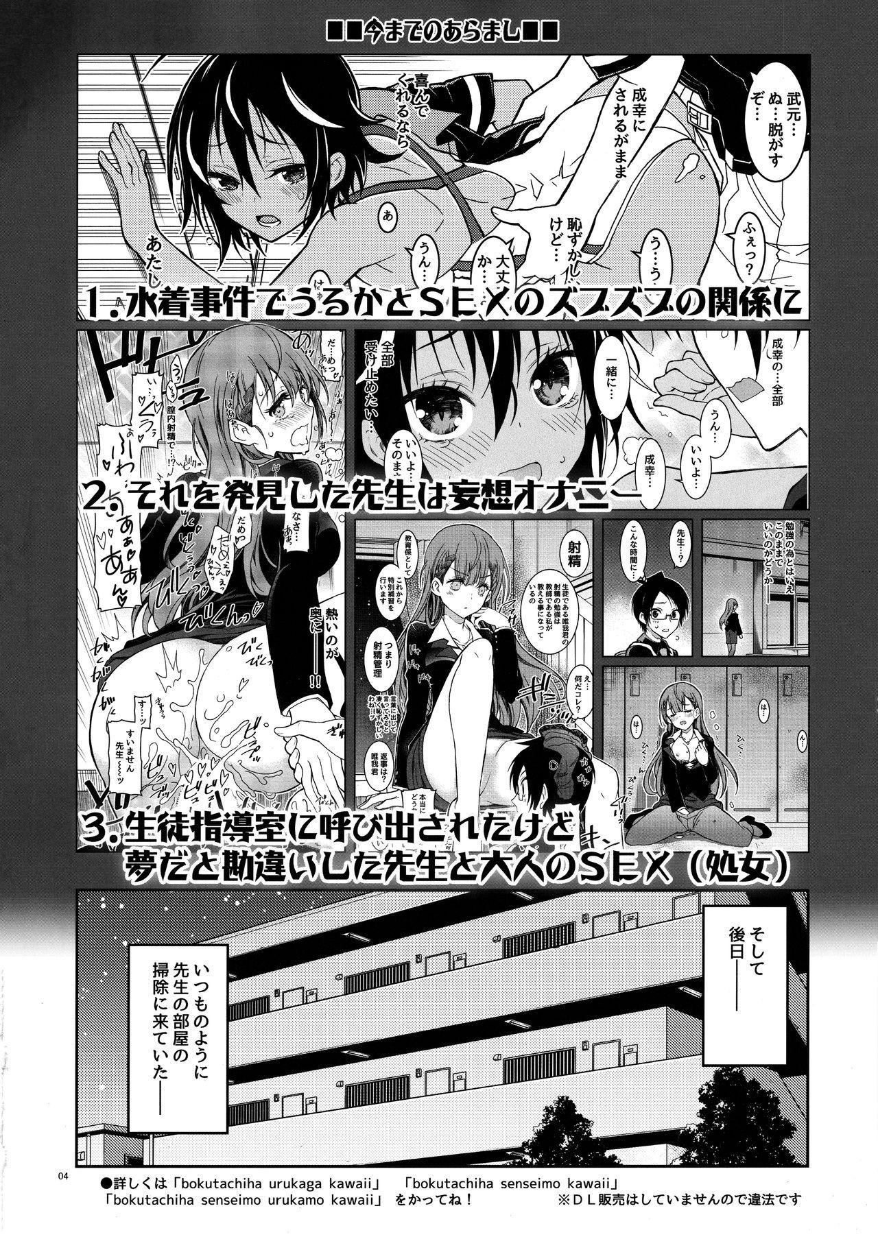 BOKUTACHIHA SENSEIMO URUKAMO KAWAII 2 | Our Sensei And Uruka Are Both So Cute 2 2
