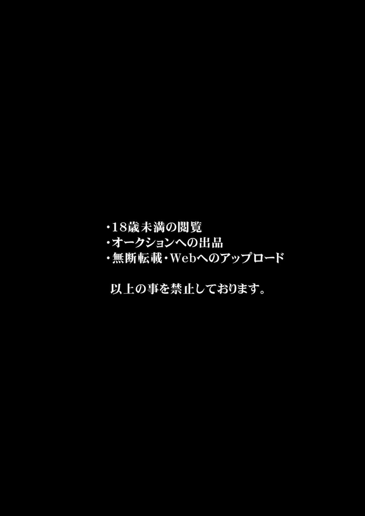 Izon Taishitsu na Yandere Kanojo wa Ore no Iinari 2