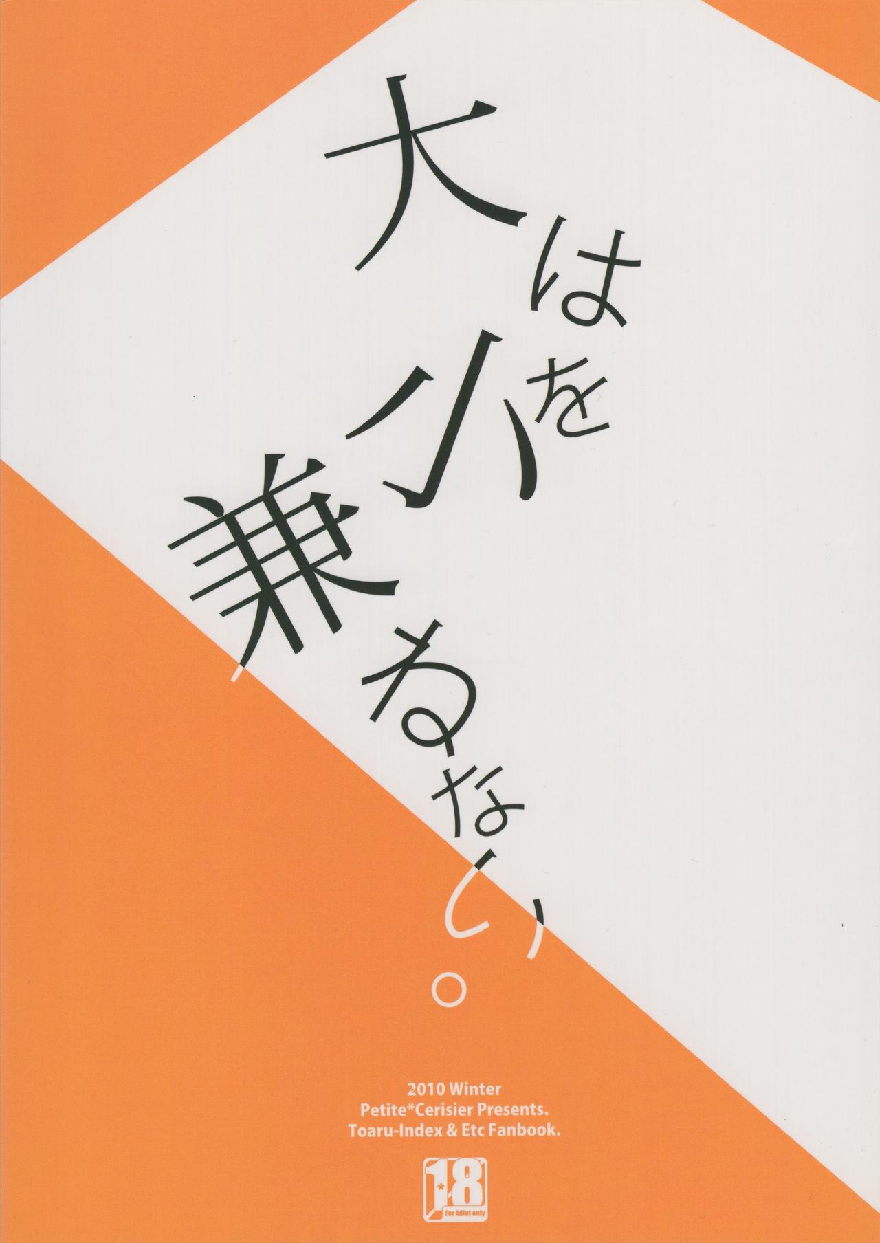 Dai wa Shou o Kanenai. 17