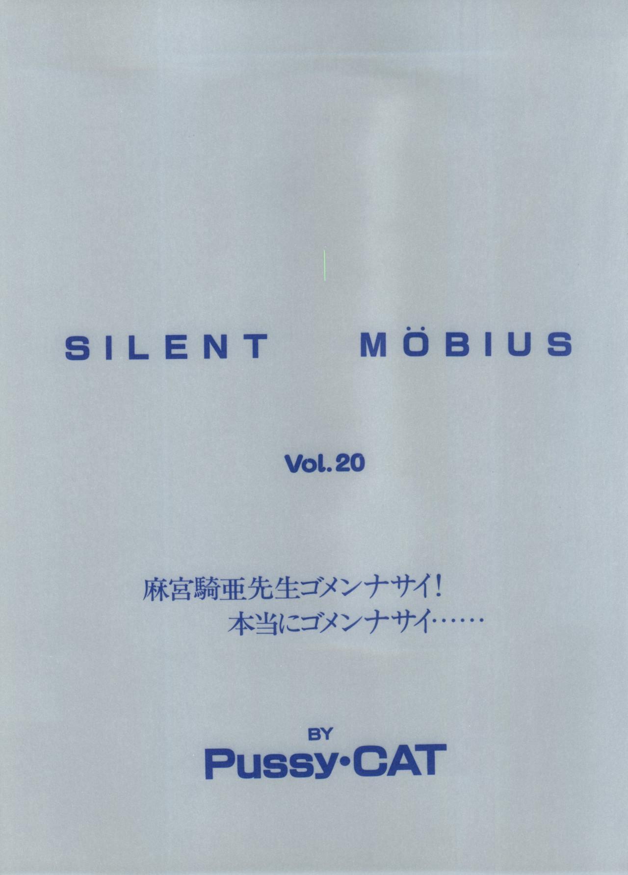 PUSSY CAT Vol. 20 Silent Mobius 2