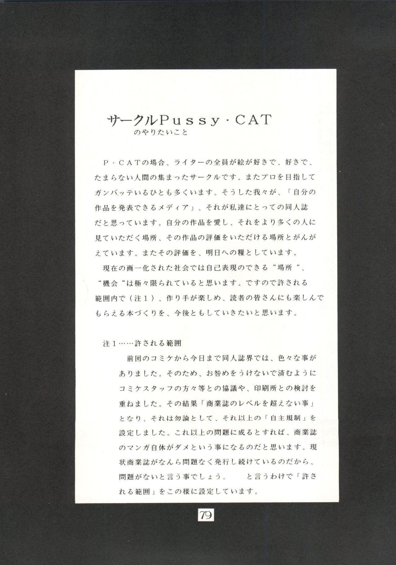 PUSSY CAT Vol. 20 Silent Mobius 84