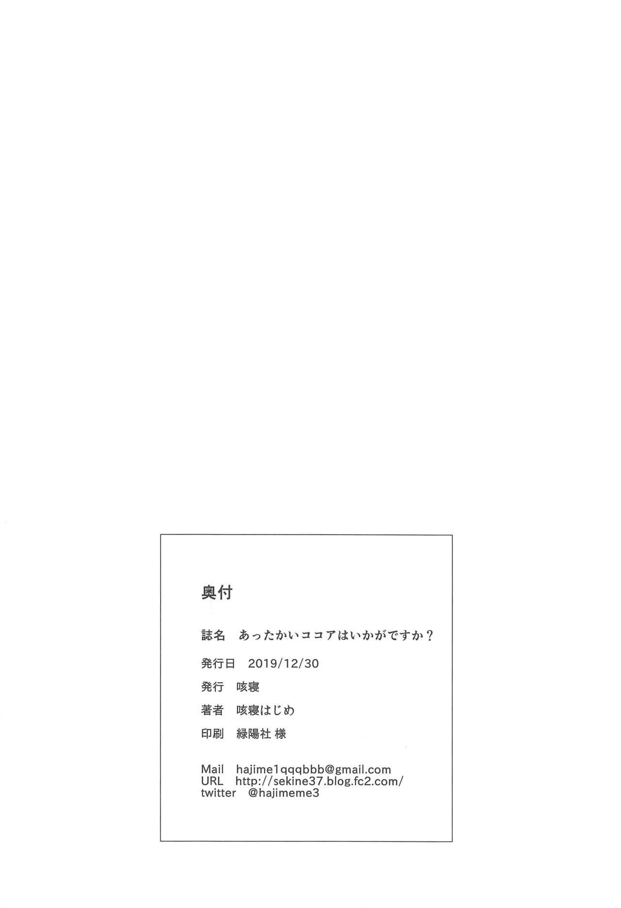Attakai Kokoa wa Ikaga desu ka? - How about warm cocoa? 24