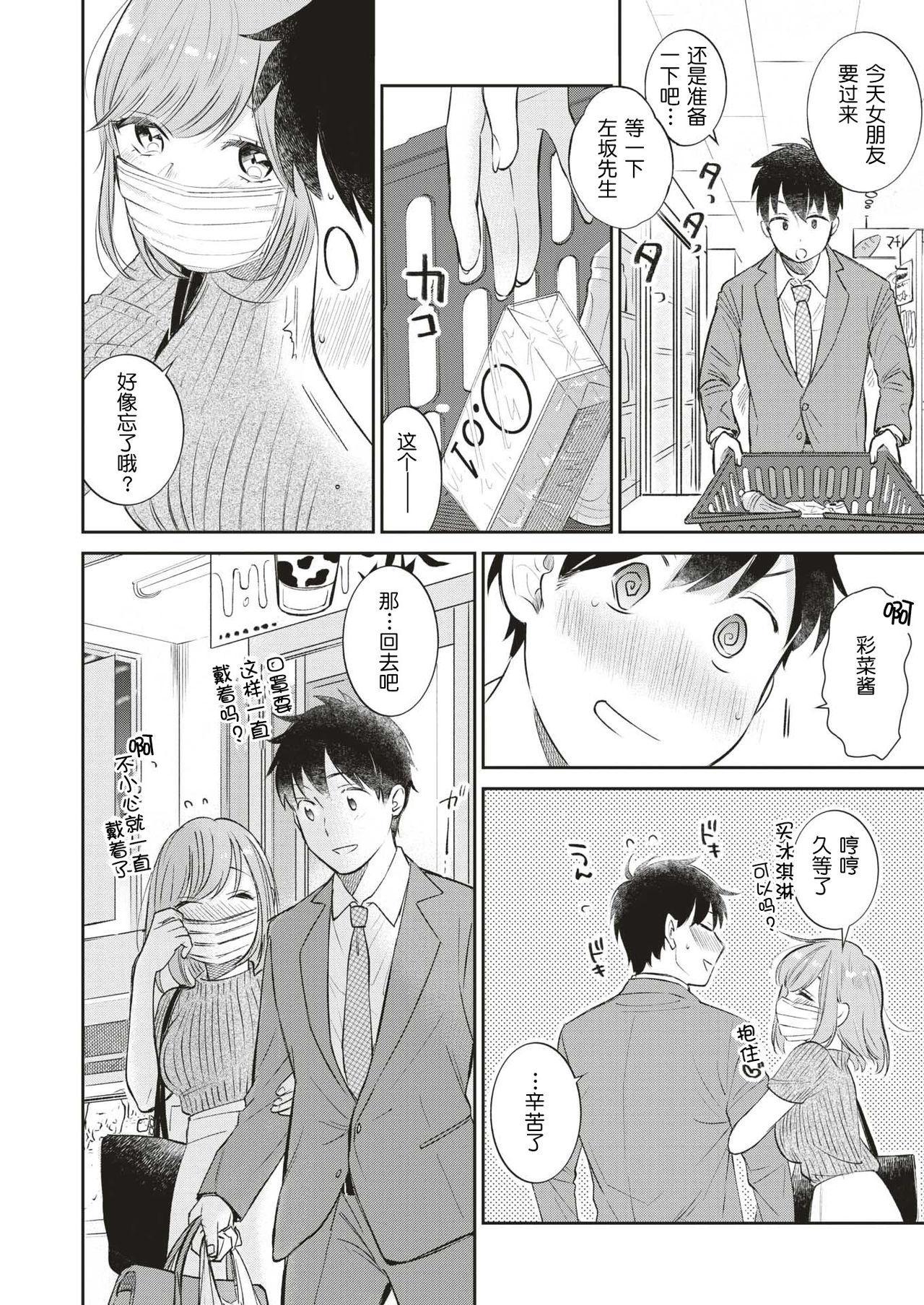 Amakuchi 3