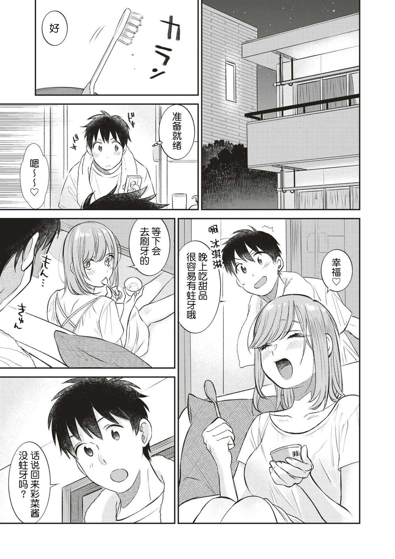 Amakuchi 4
