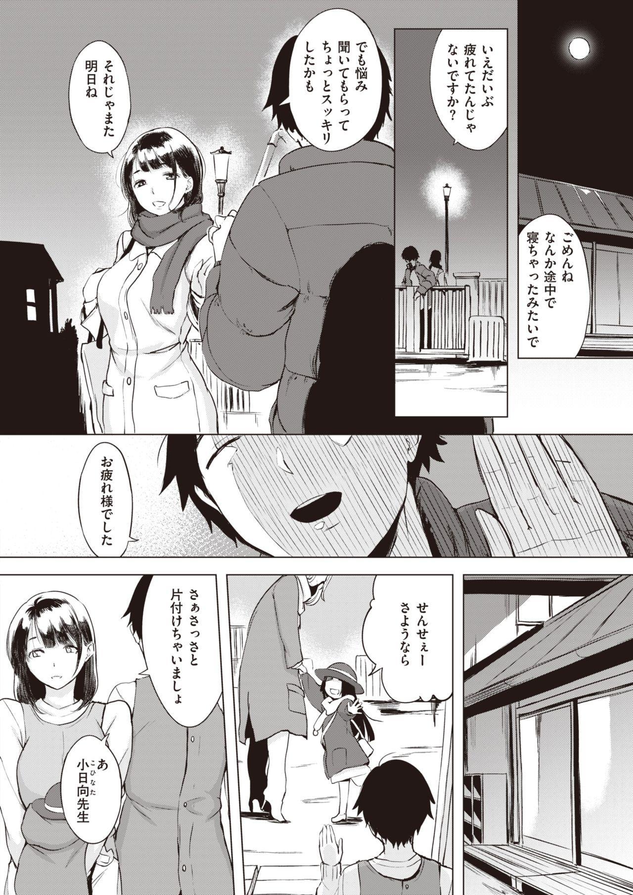 COMIC Shitsurakuten 2020-04 9
