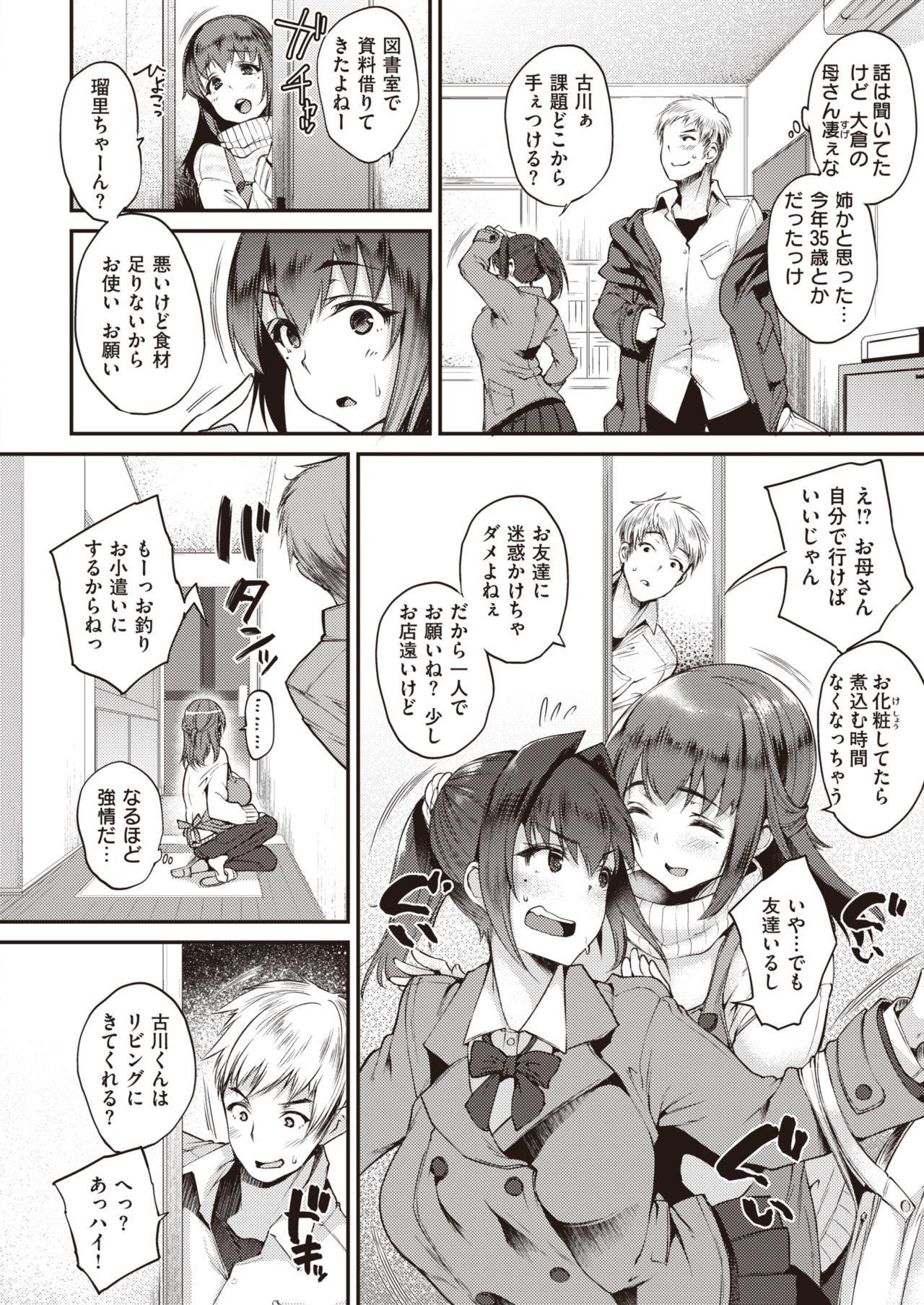 COMIC Shitsurakuten 2020-04 99