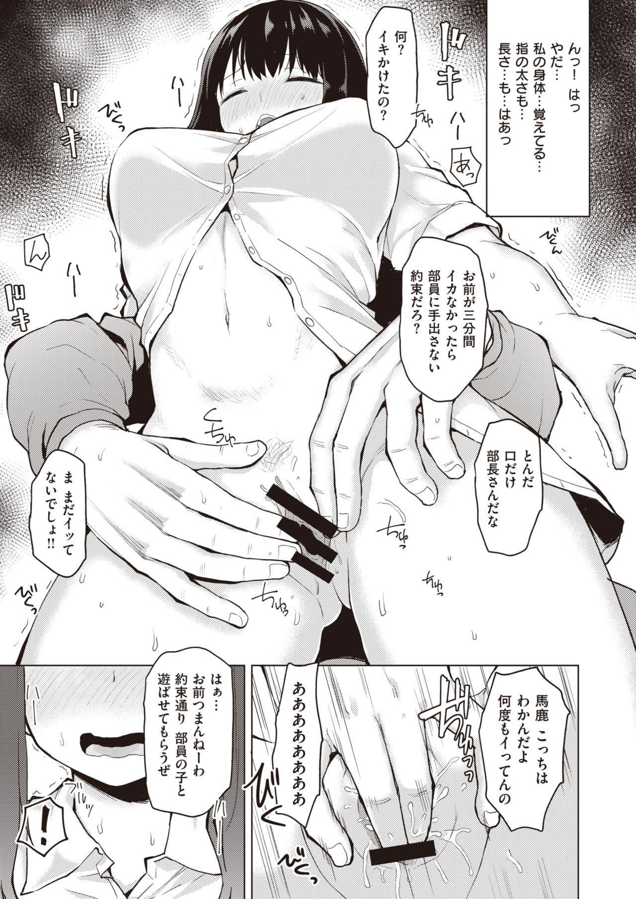 COMIC Shitsurakuten 2020-04 122