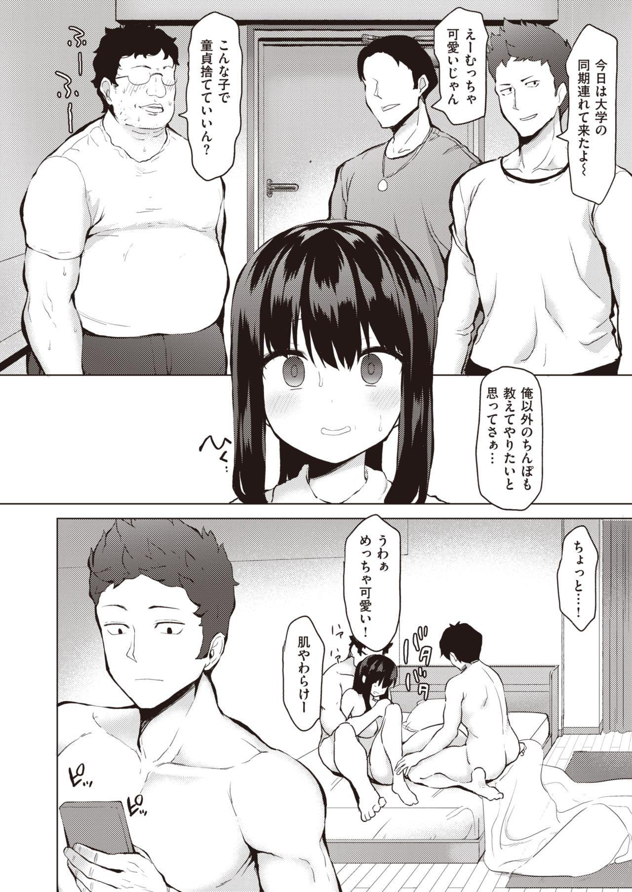 COMIC Shitsurakuten 2020-04 133