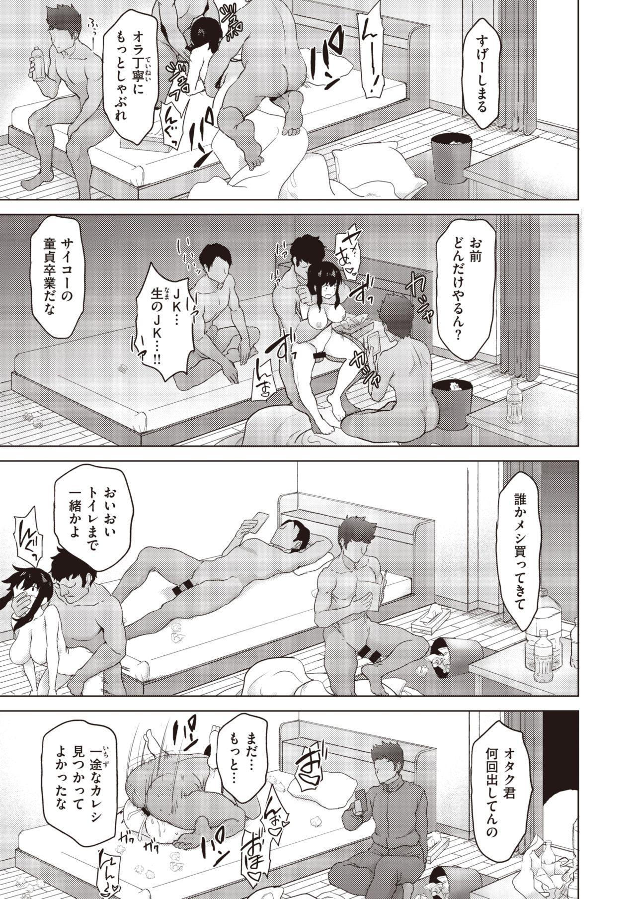 COMIC Shitsurakuten 2020-04 134