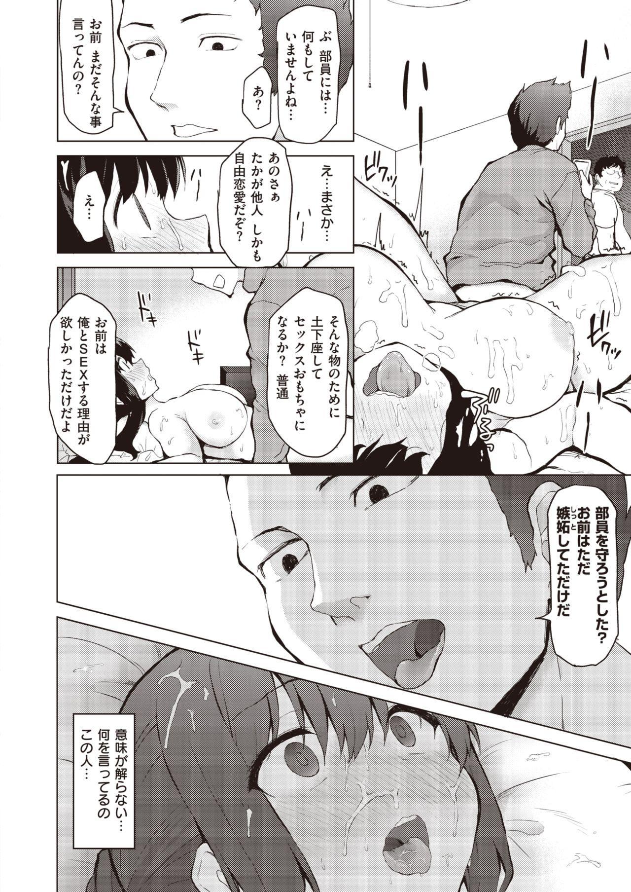 COMIC Shitsurakuten 2020-04 135