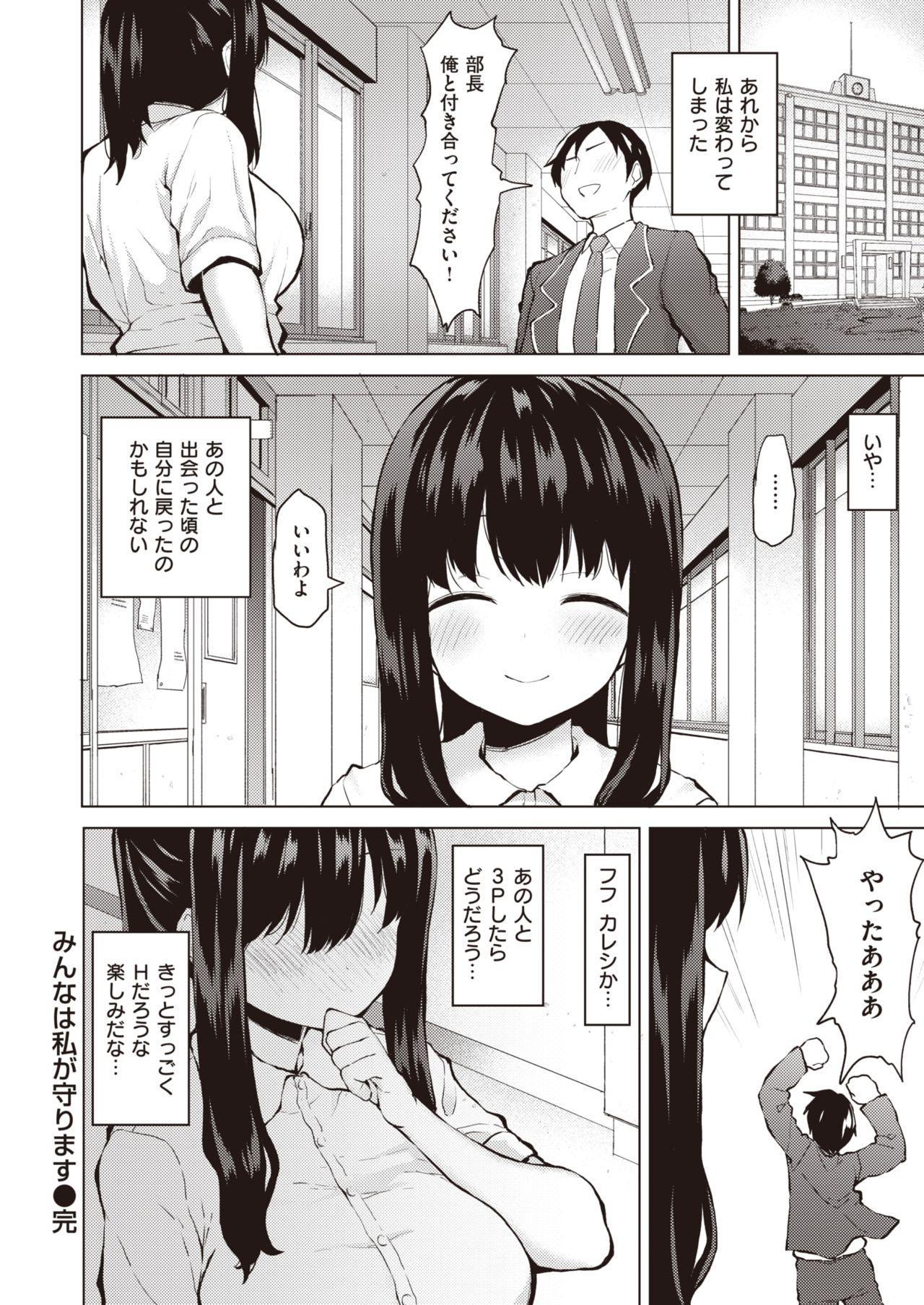 COMIC Shitsurakuten 2020-04 137
