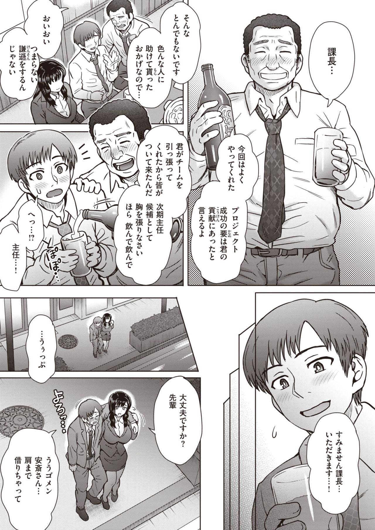 COMIC Shitsurakuten 2020-04 168