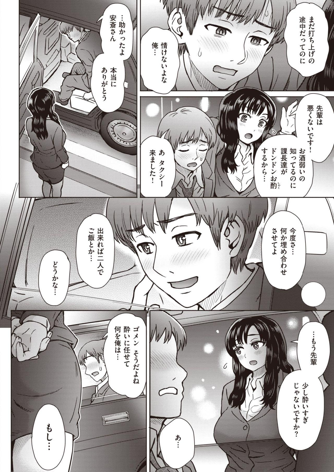 COMIC Shitsurakuten 2020-04 169