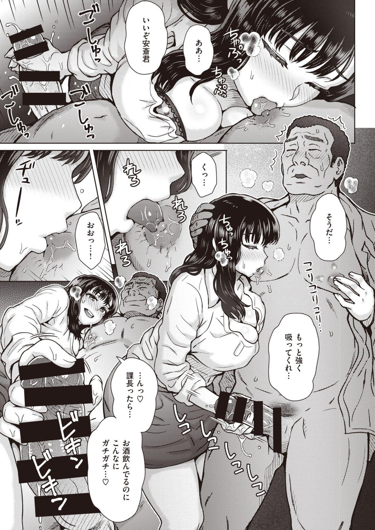 COMIC Shitsurakuten 2020-04 172