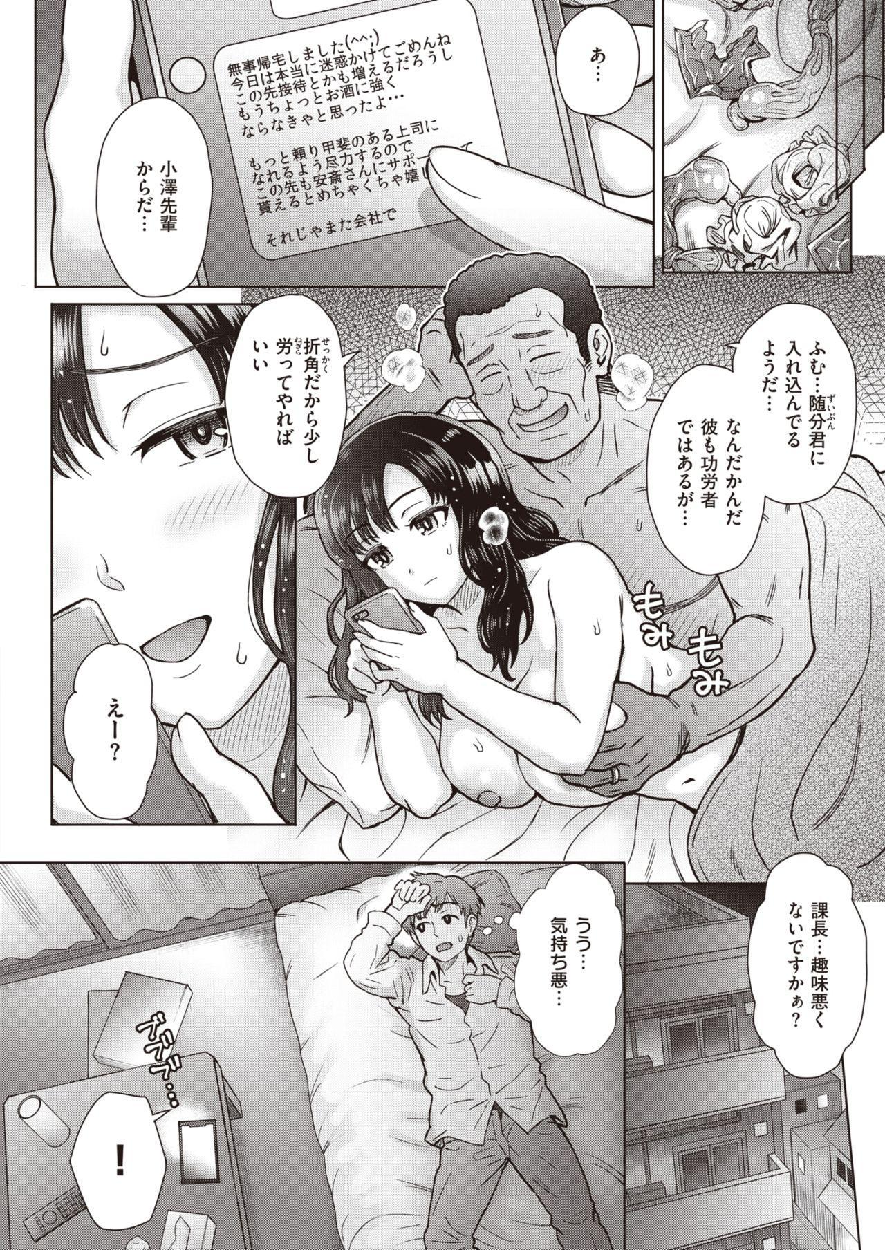 COMIC Shitsurakuten 2020-04 177