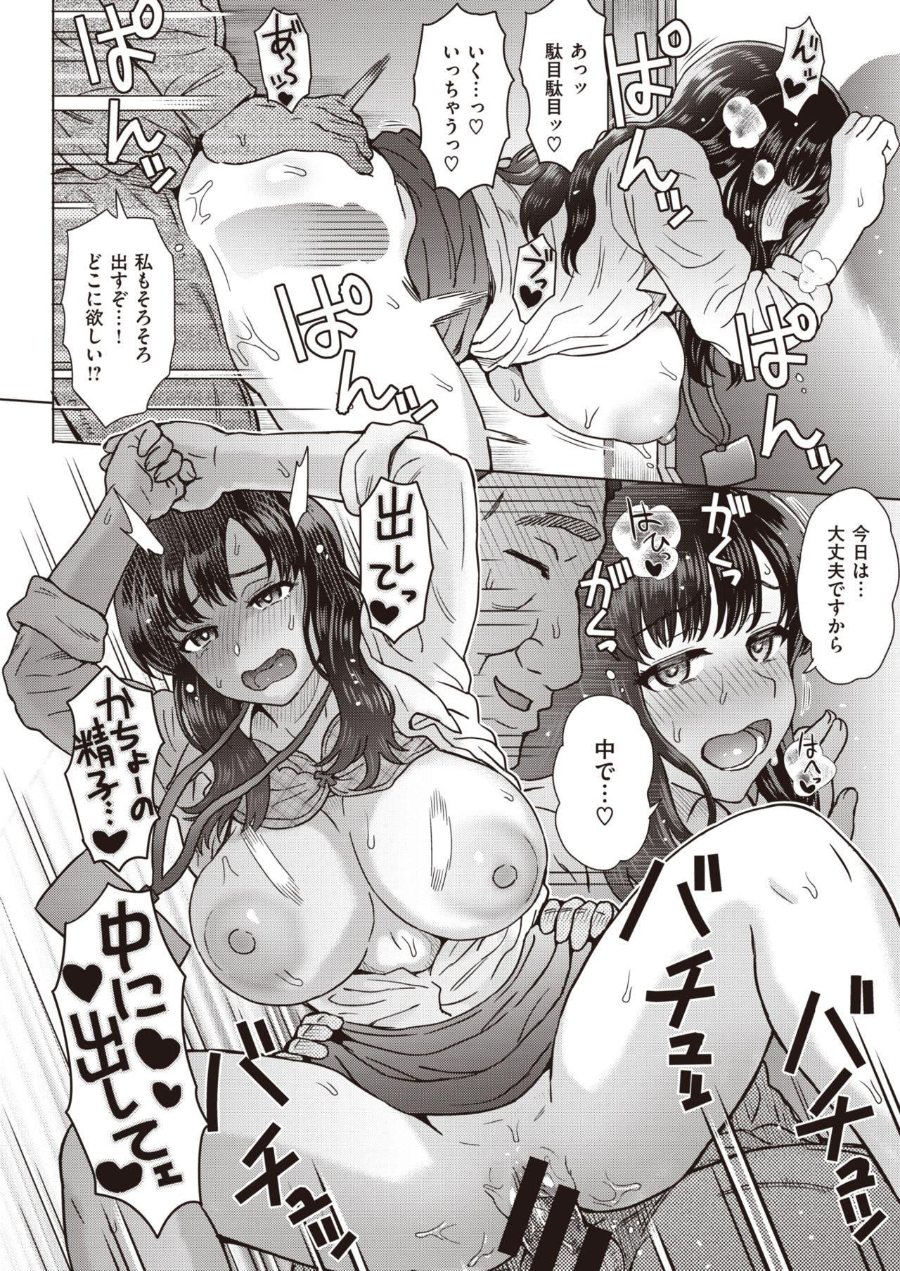 COMIC Shitsurakuten 2020-04 185