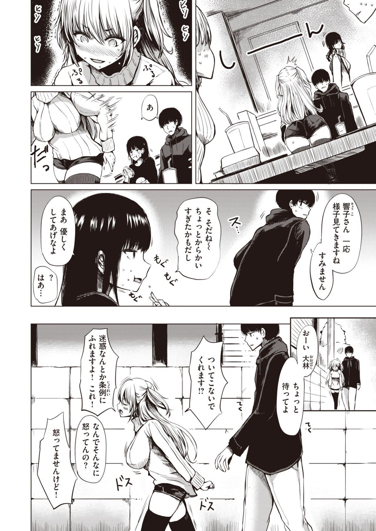 COMIC Shitsurakuten 2020-04 191