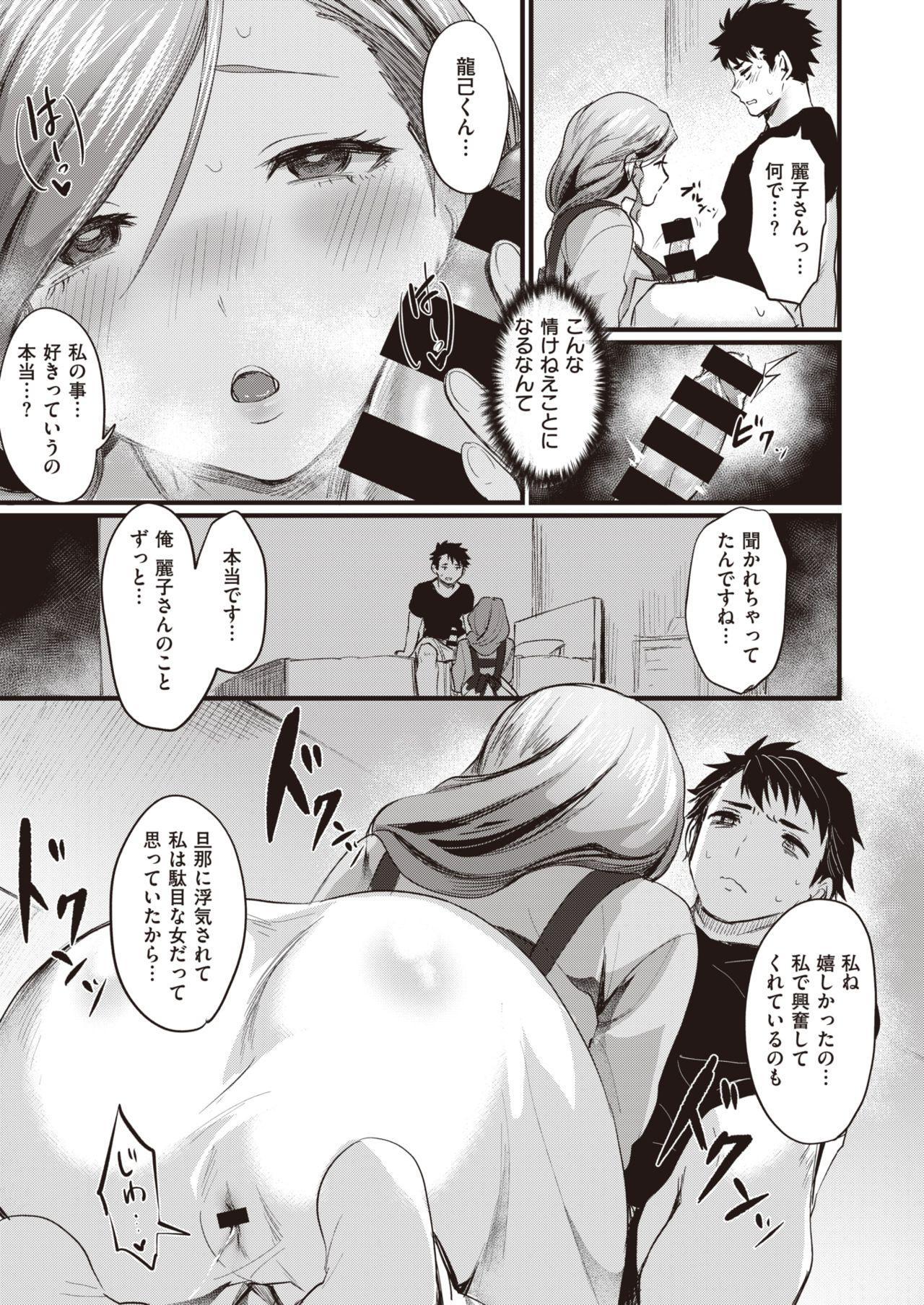 COMIC Shitsurakuten 2020-04 214