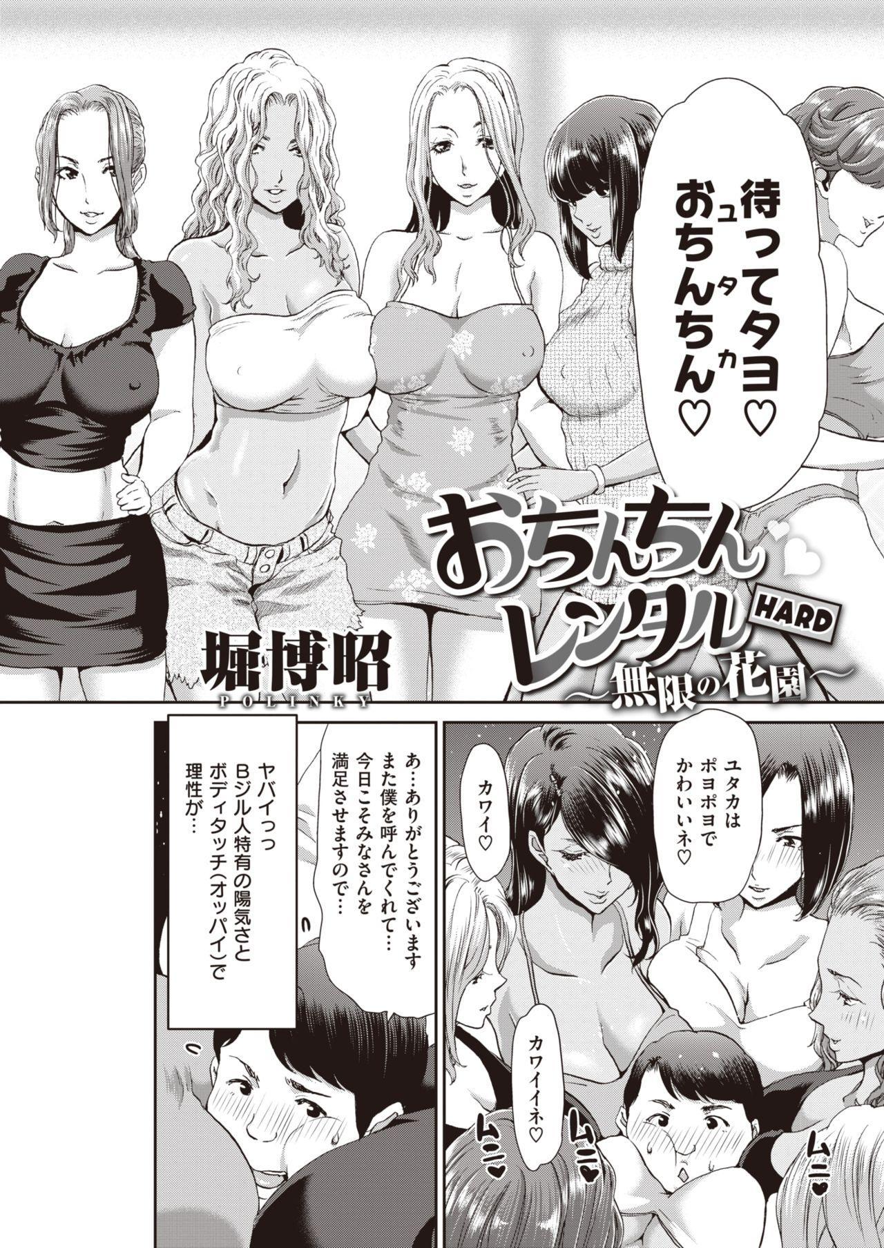 COMIC Shitsurakuten 2020-04 245
