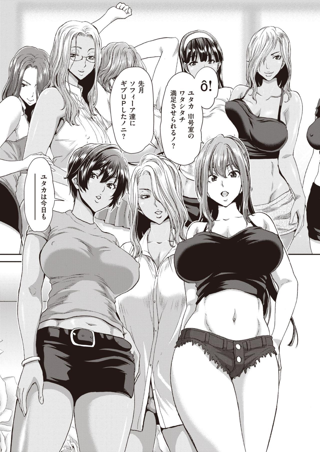 COMIC Shitsurakuten 2020-04 246