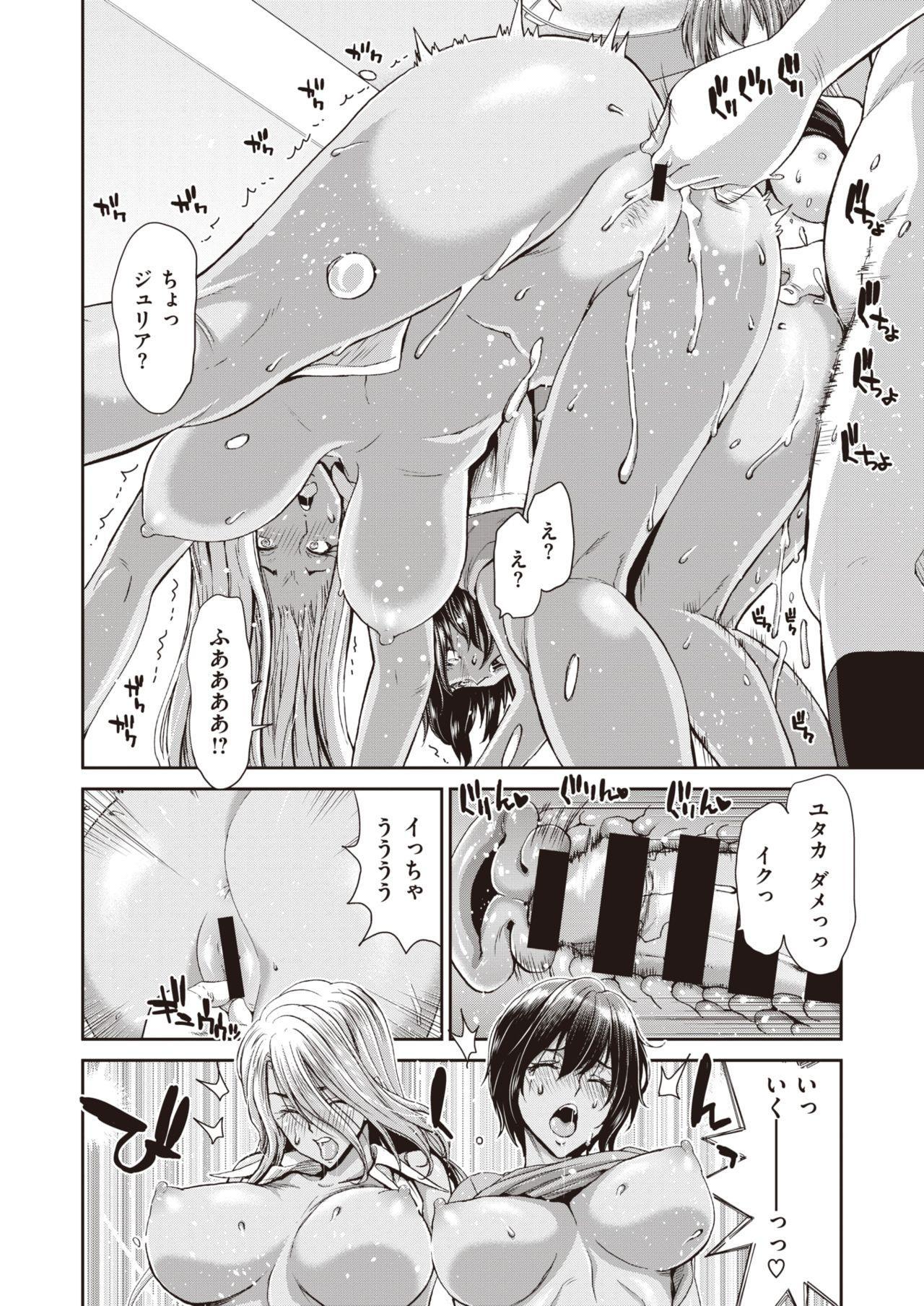 COMIC Shitsurakuten 2020-04 255