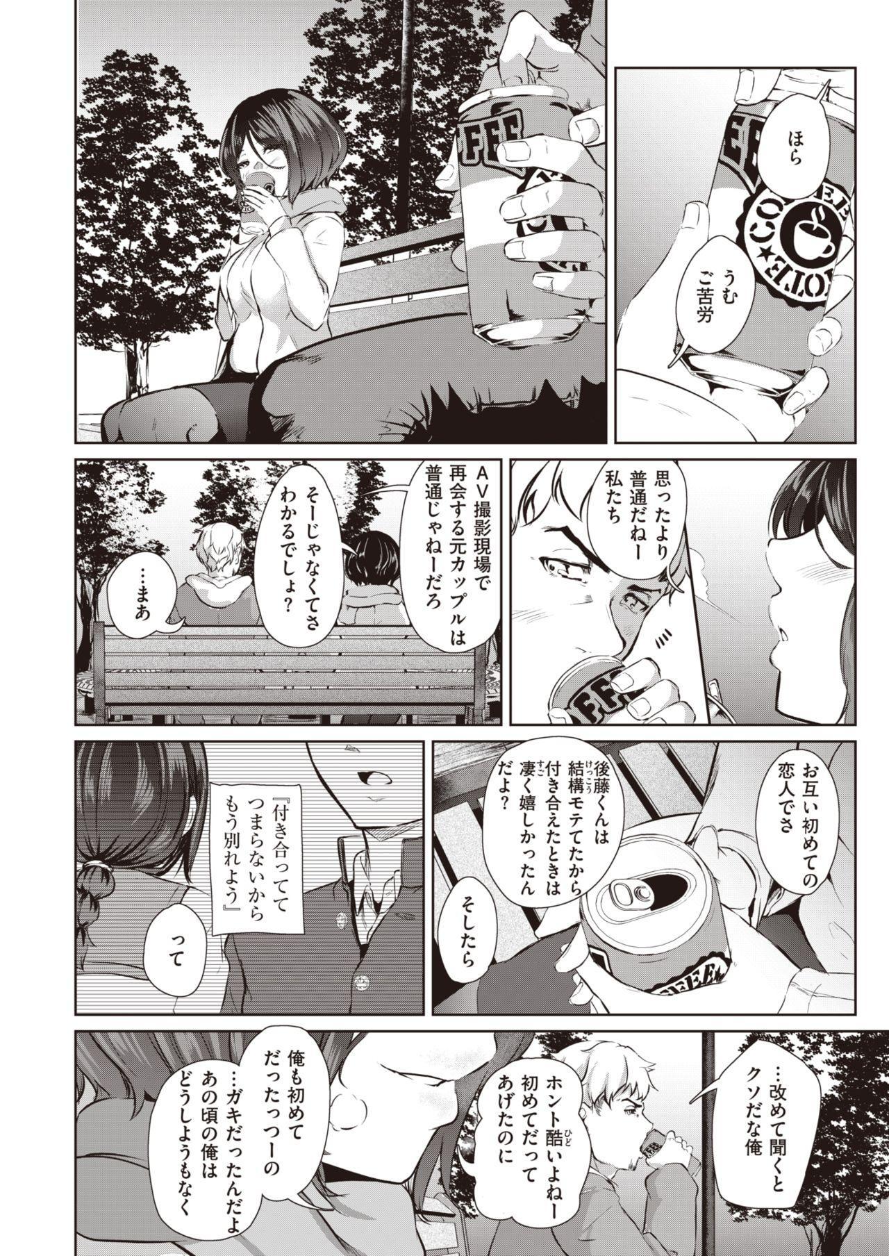 COMIC Shitsurakuten 2020-04 271
