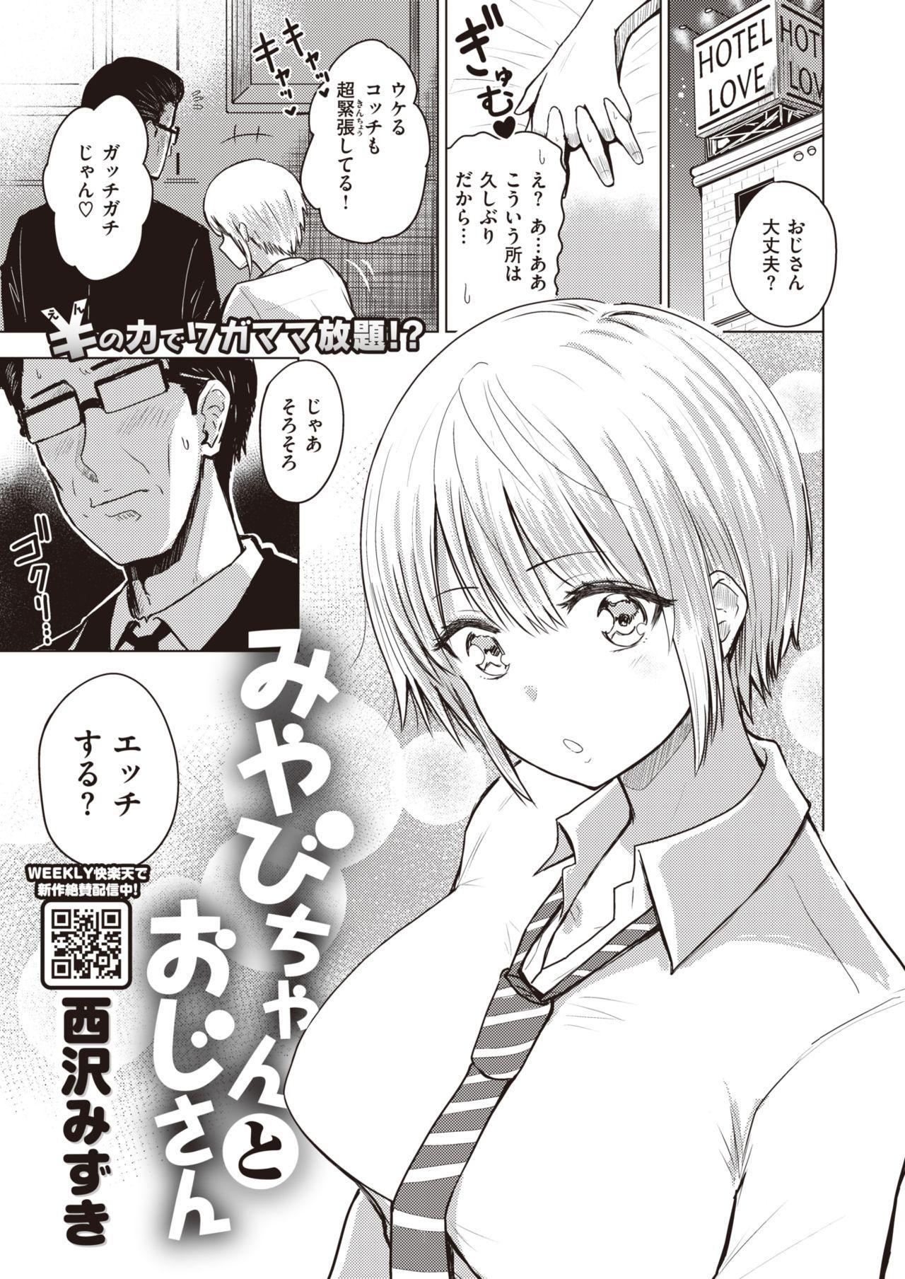 COMIC Shitsurakuten 2020-04 296