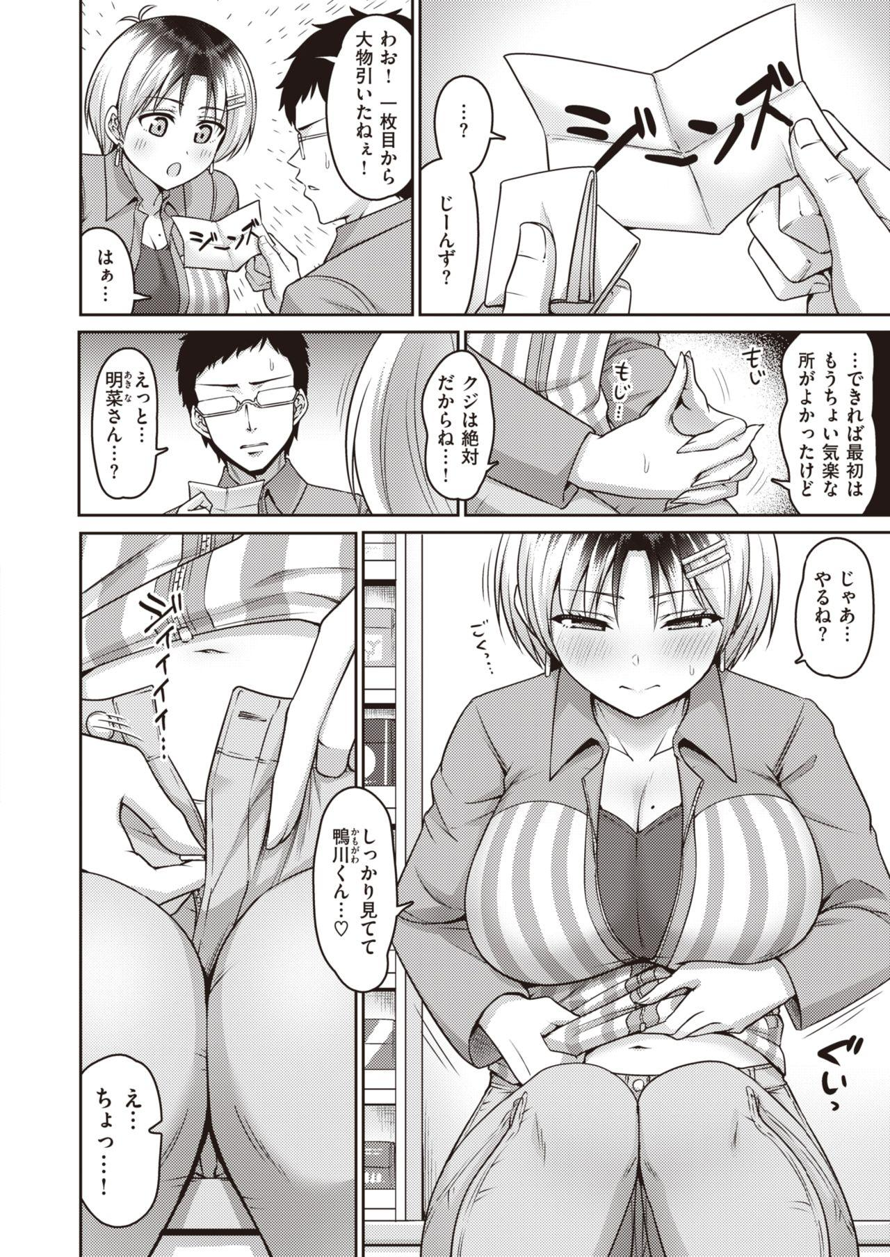 COMIC Shitsurakuten 2020-04 29
