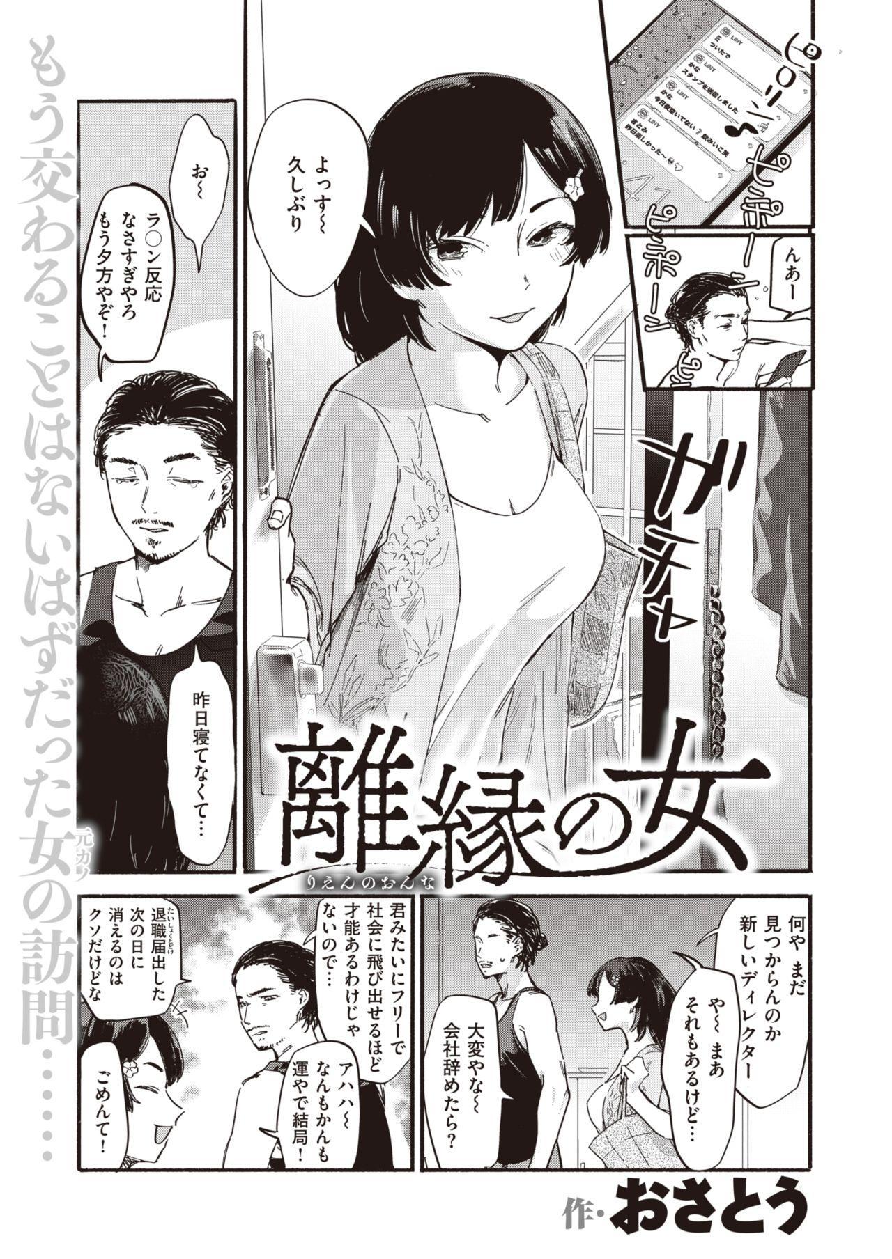 COMIC Shitsurakuten 2020-04 312