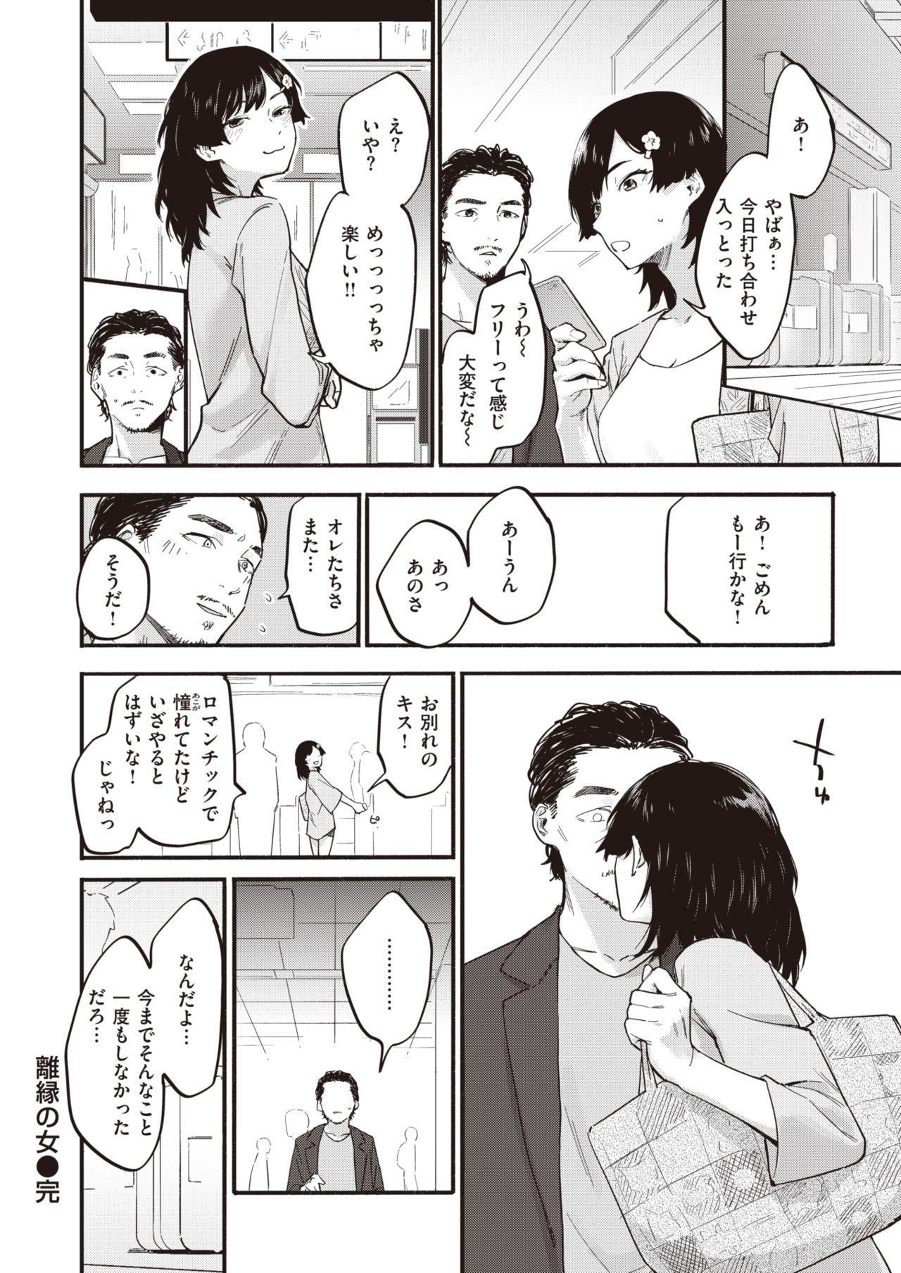 COMIC Shitsurakuten 2020-04 331