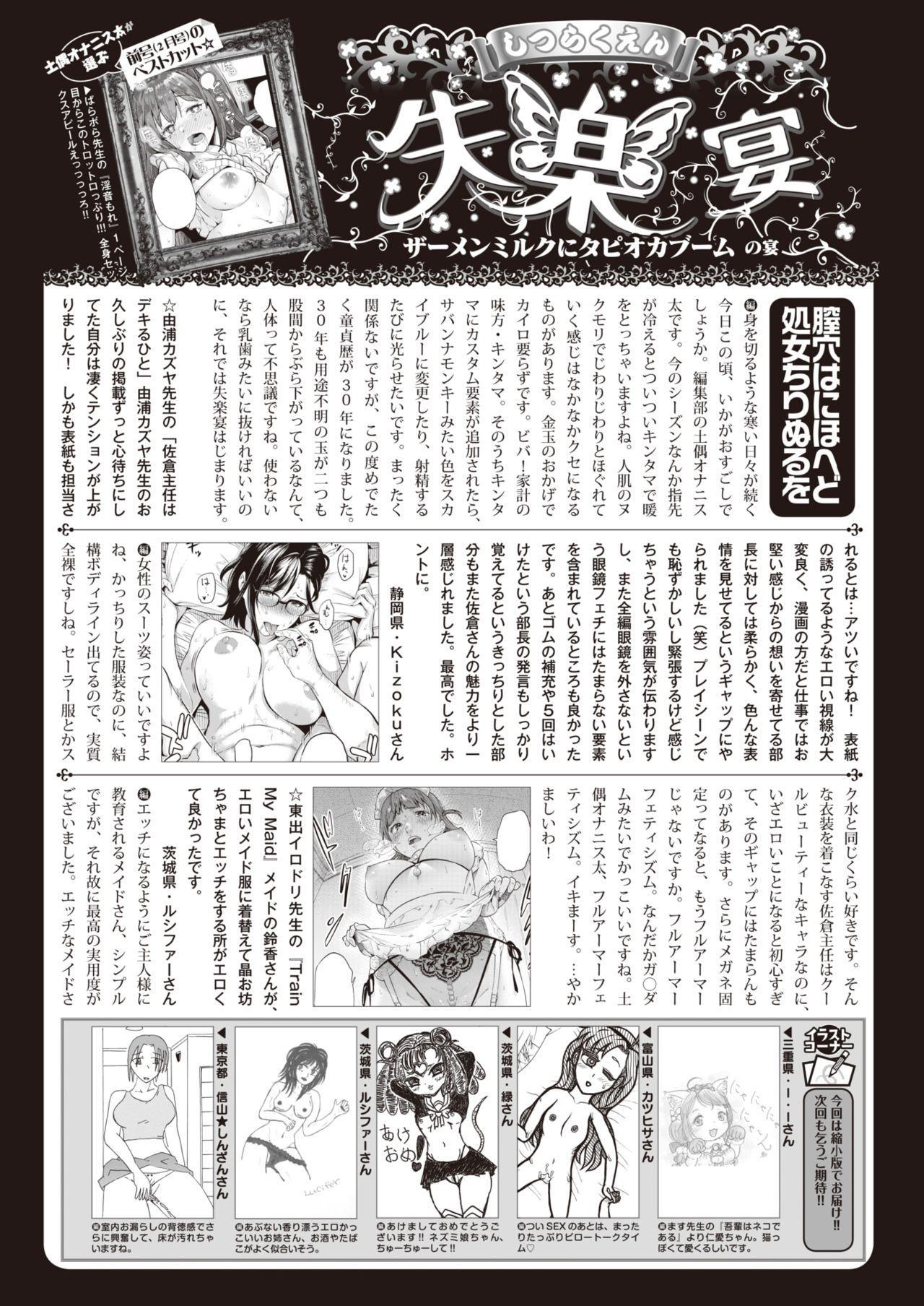 COMIC Shitsurakuten 2020-04 332